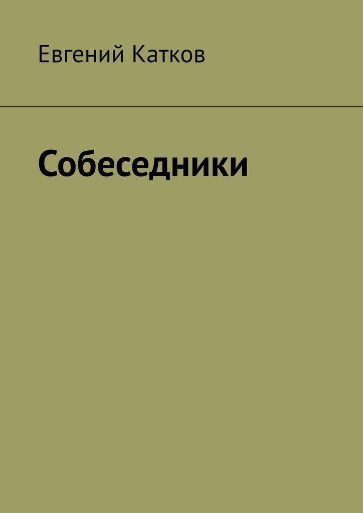 Евгений Катков Собеседники