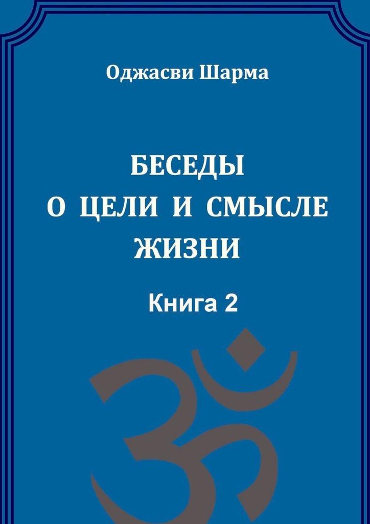 Оджасви Шарма Беседы о цели и смысле жизни. Книга 2 cd аудиокнига беседы о скрытом смысле звуковая книга мр3