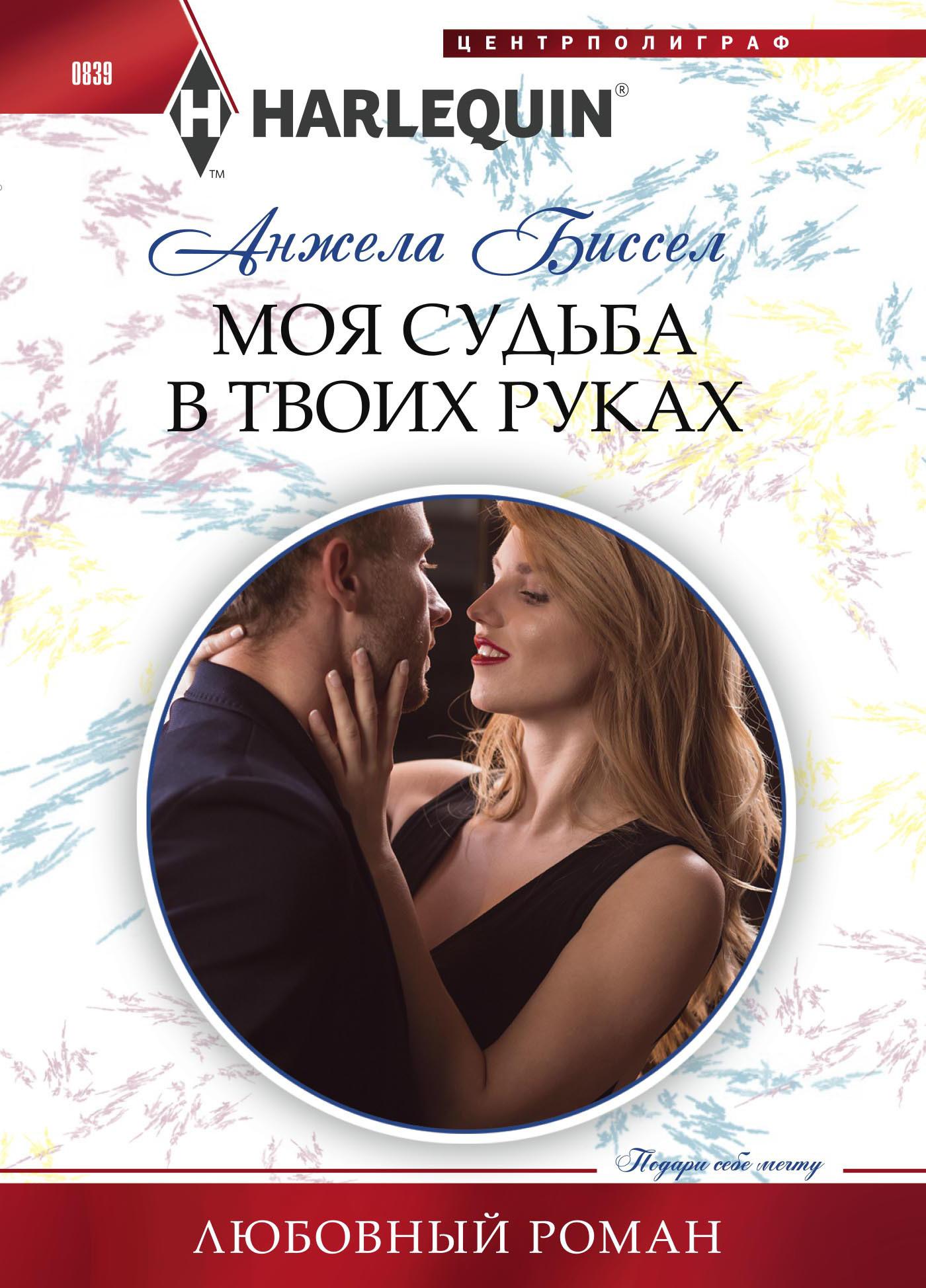 Анжела Биссел - Моя судьба в твоих руках