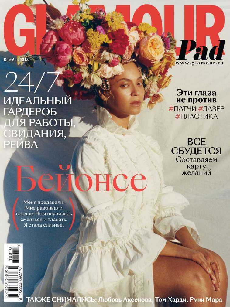 Редакция журнала Glamour Glamour 10-2018 журнал glamour style book