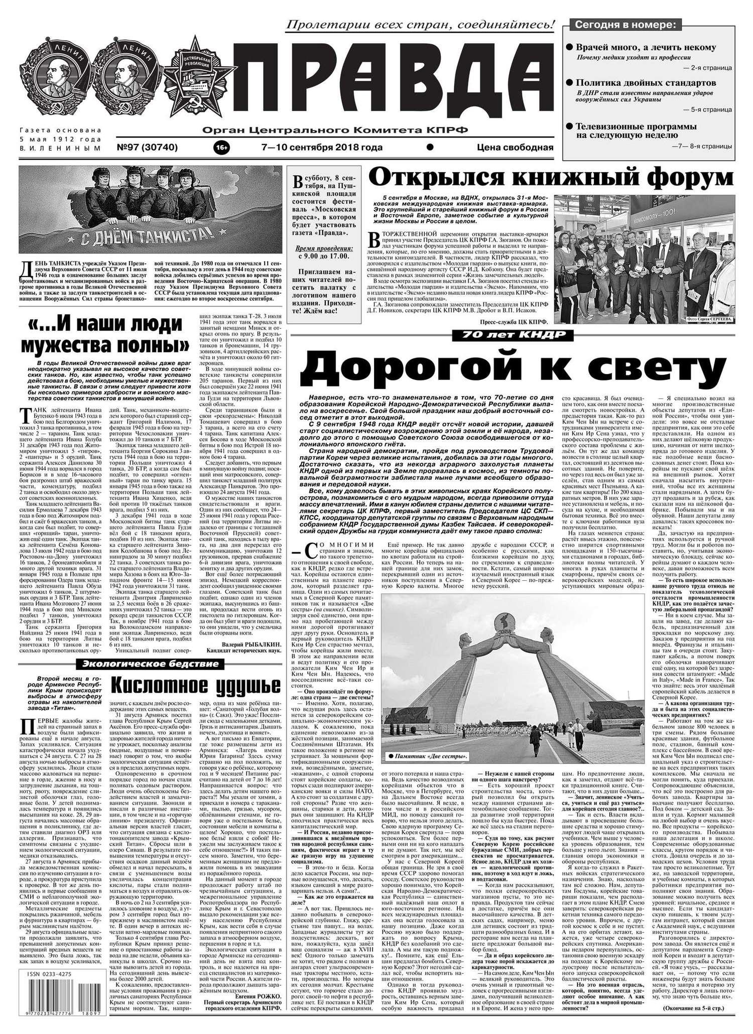 Правда 97-2018
