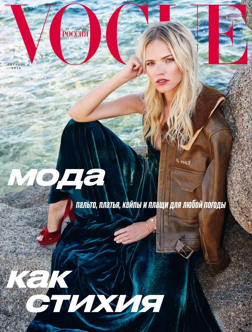 Редакция журнала Vogue Vogue 10-2018 baon весна лето 2017 vogue