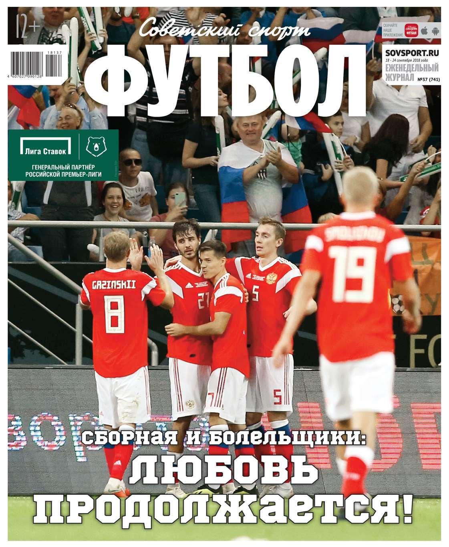 Советский Спорт. Футбол 37-2018