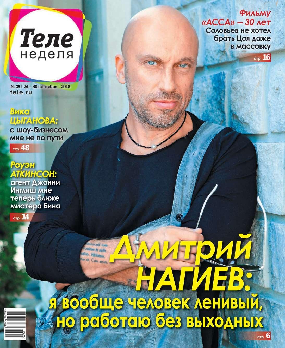 Теленеделя. Журнал о Знаменитостях с Телепрограммой 38-2018