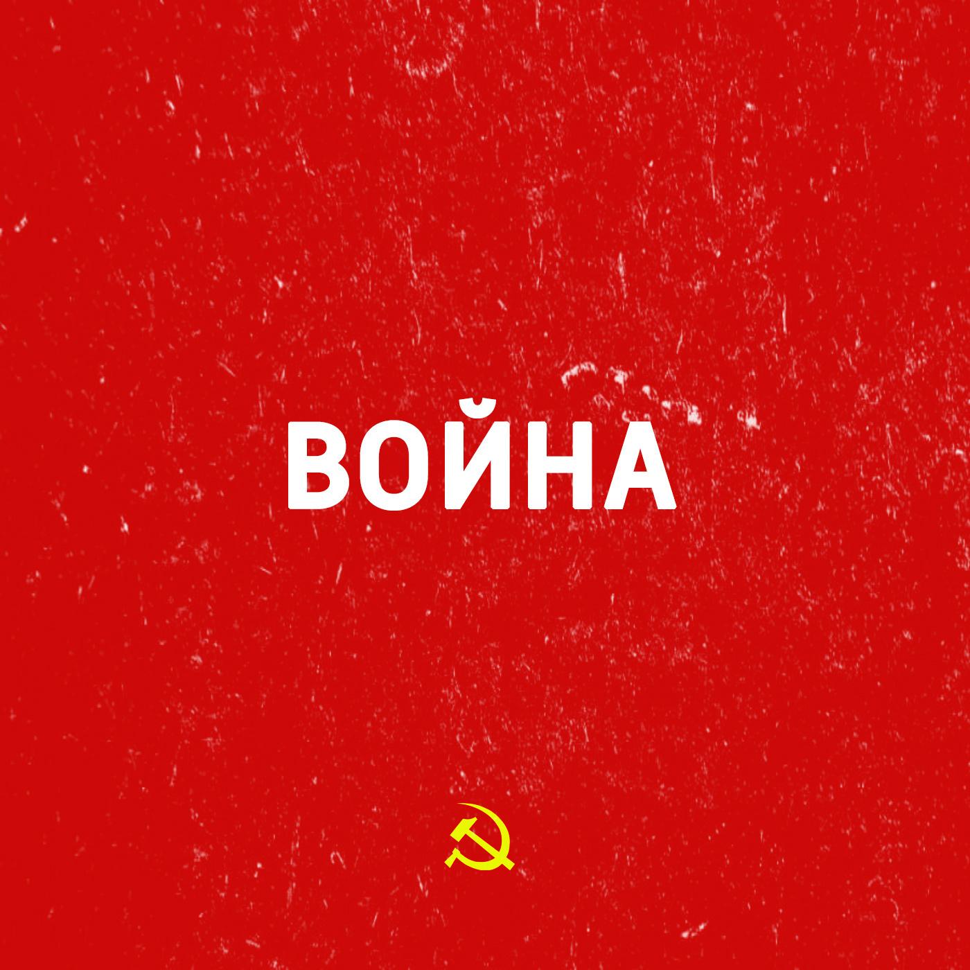 Творческий коллектив шоу «Сергей Стиллавин и его друзья» Гитлер перебрасывает войска на Кавказ и Волгу