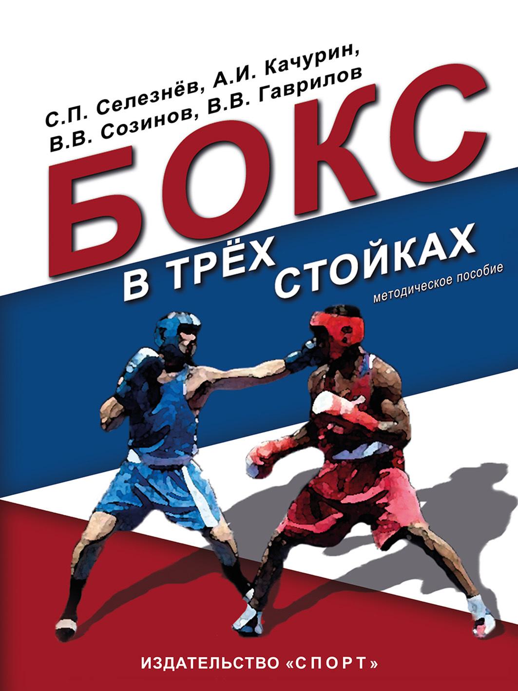 Бокс в трёх стойках. Учебно-методическое пособие для тренеров-преподавателей и боксёров высшей квалификации