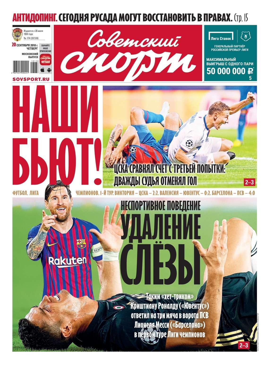 Советский Спорт 174-2018