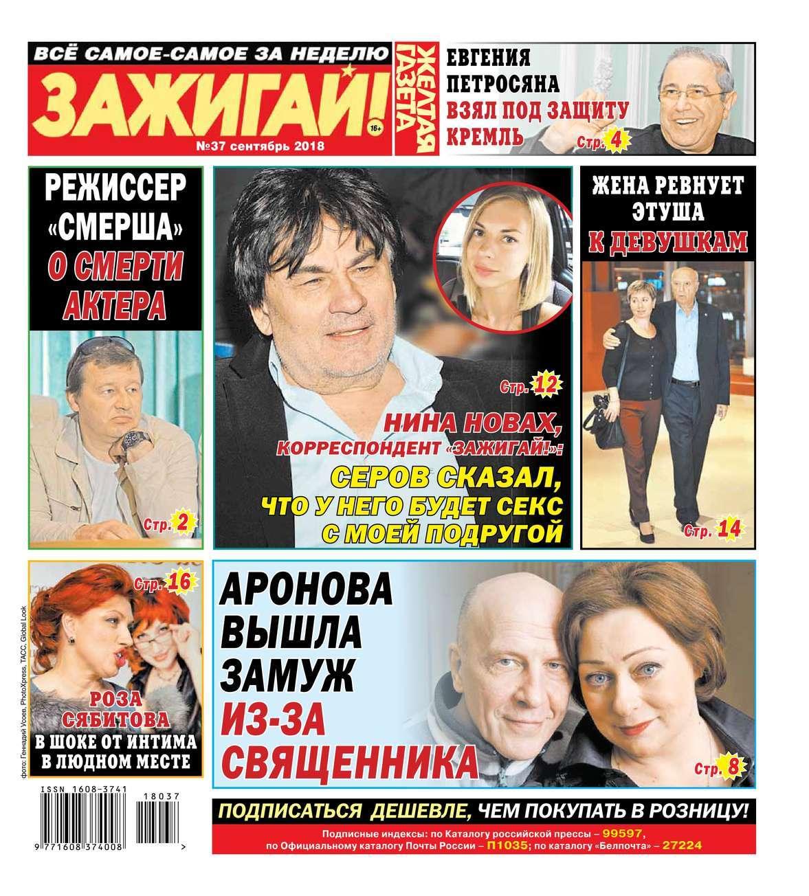 Желтая Газета. Зажигай! 37-2018
