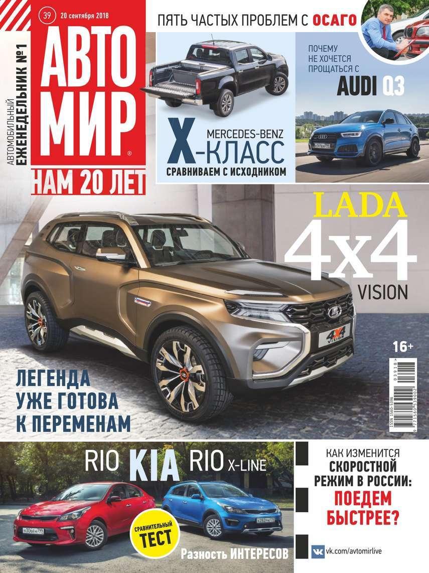 Автомир 39-2018