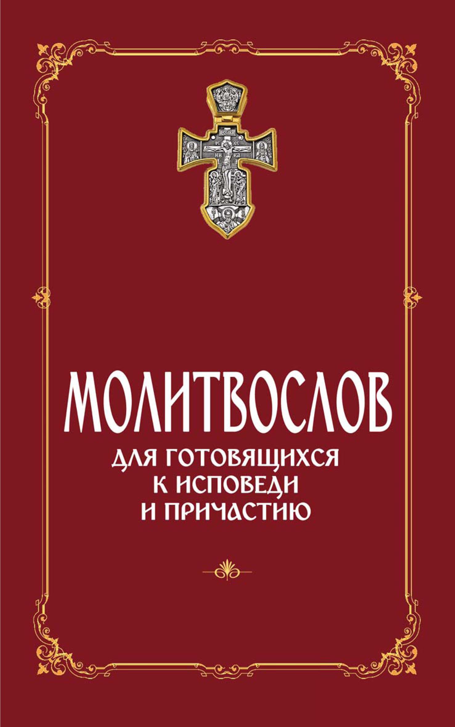 Сборник - Молитвослов для готовящихся к Исповеди и Причастию (с раздельными канонами)