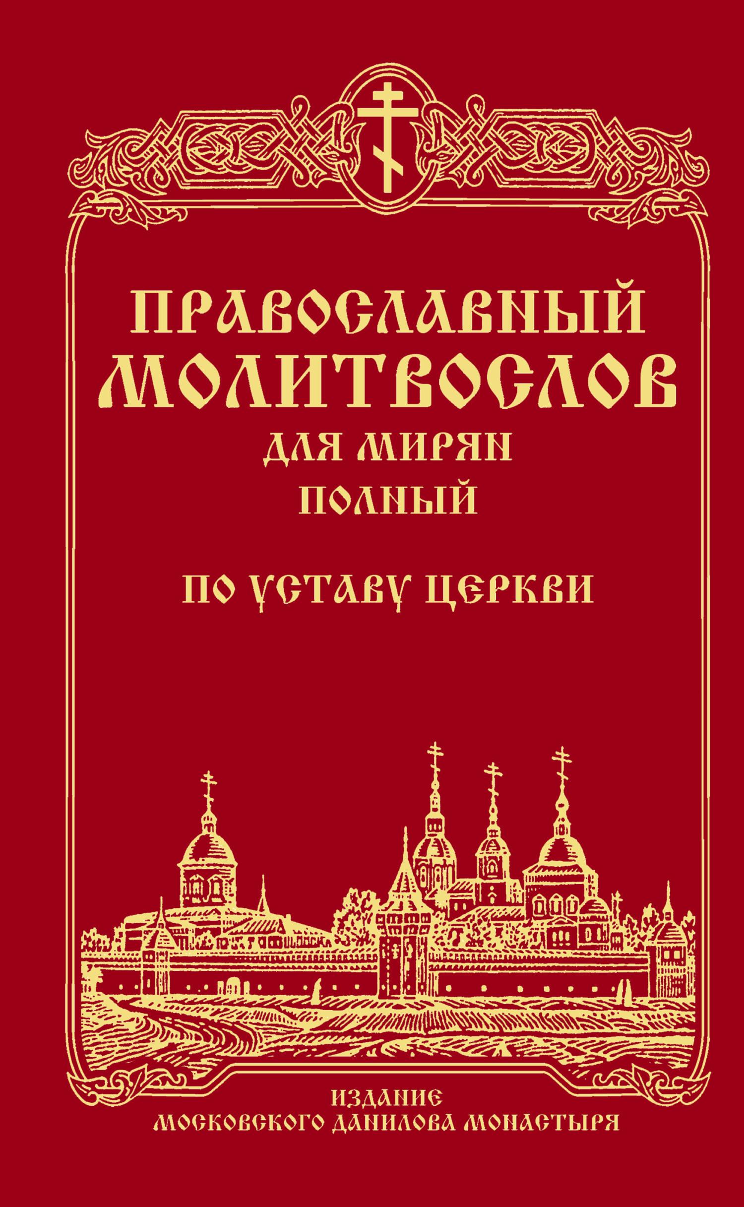 Сборник - Православный молитвослов для мирян (полный) по уставу Церкви