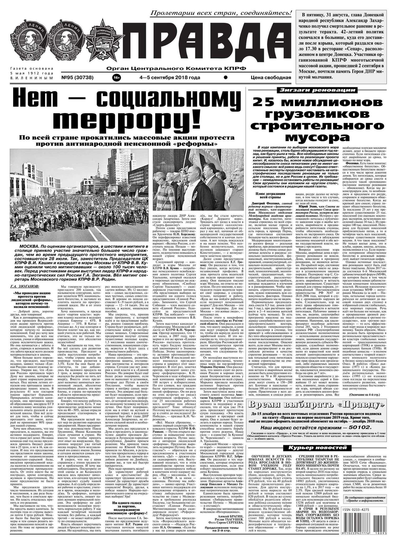 Правда 95-2018