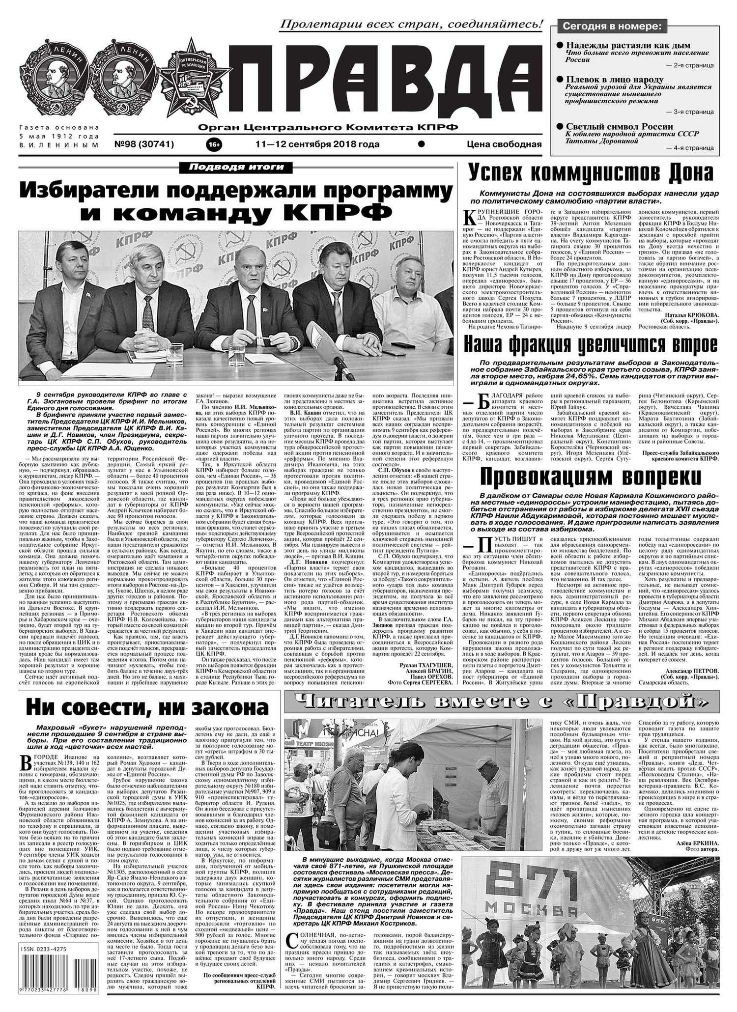 Правда 98-2018