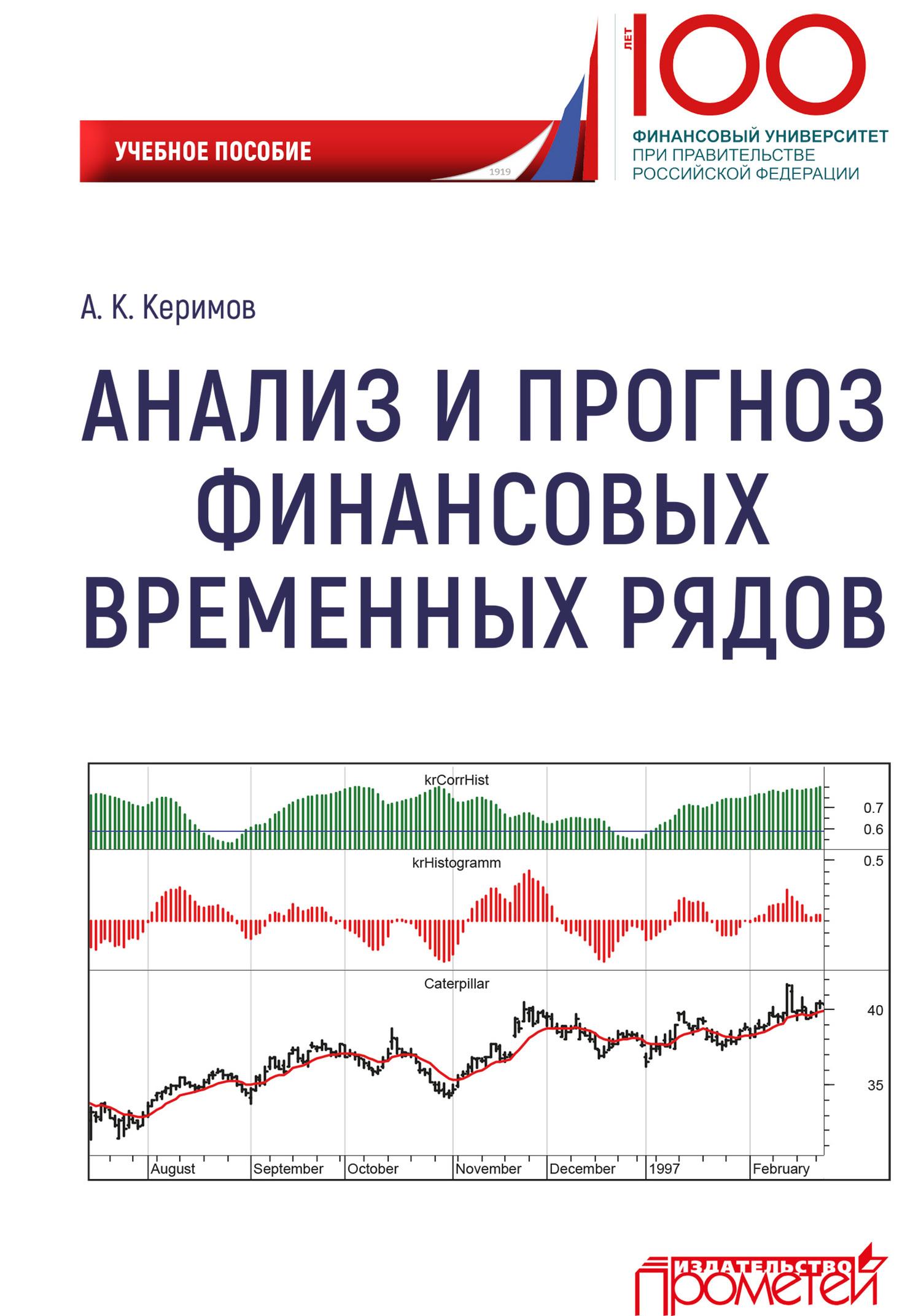 Александр Керимов Анализ и прогноз финансовых временных рядов