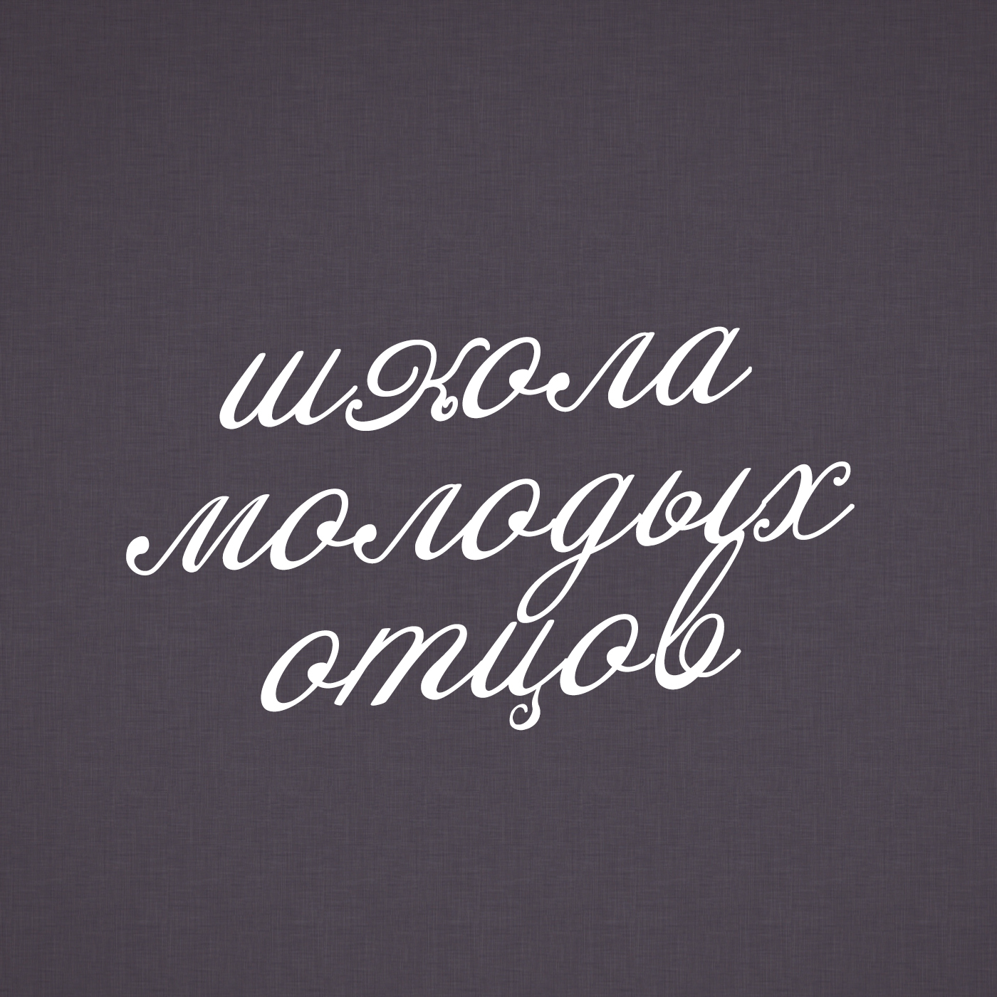 Творческий коллектив шоу «Сергей Стиллавин и его друзья» Откуда вы взялись?