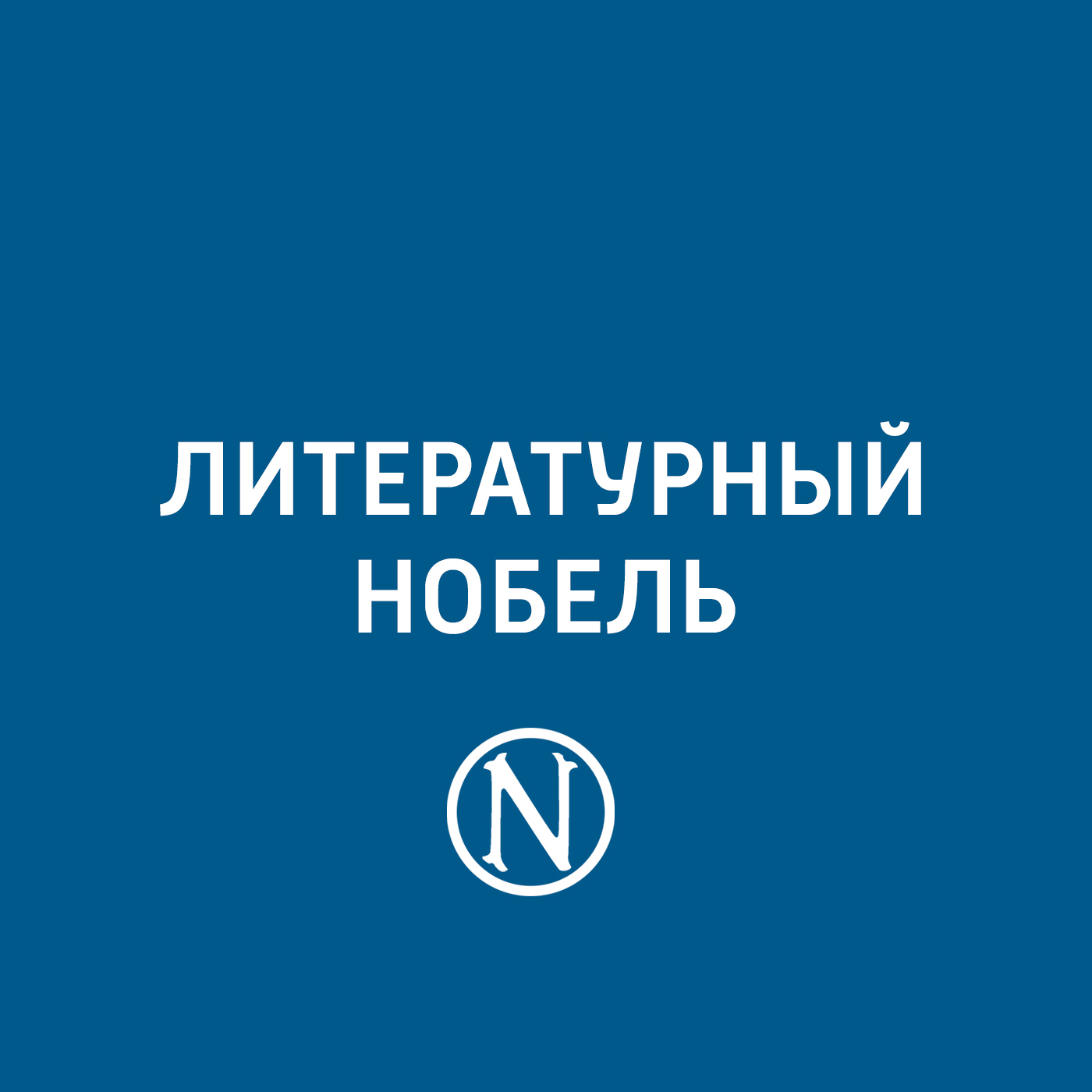 Евгений Стаховский Патрик Уайт