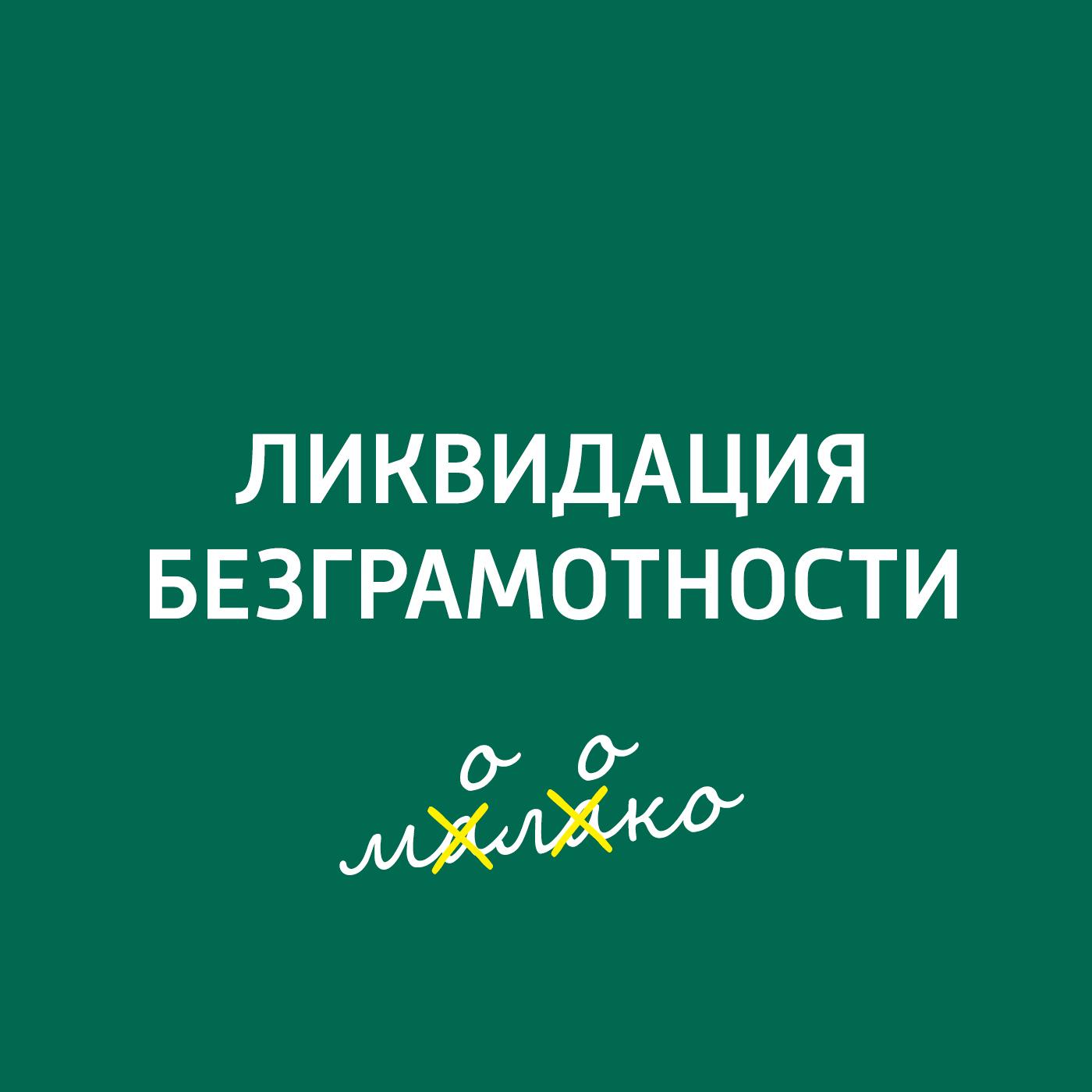 Творческий коллектив шоу «Сергей Стиллавин и его друзья» Язык сломаешь! Аббревиатуры говорим с пеленок