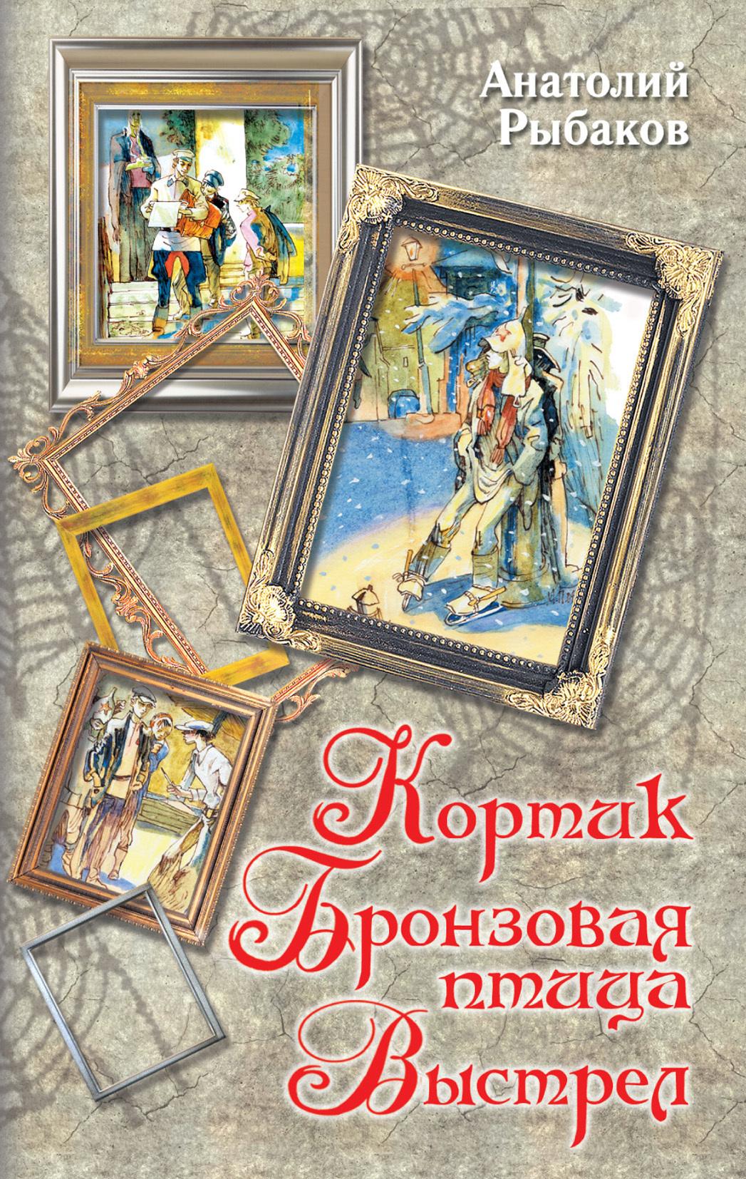 Анатолий Рыбаков - Кортик. Бронзовая птица. Выстрел (сборник)