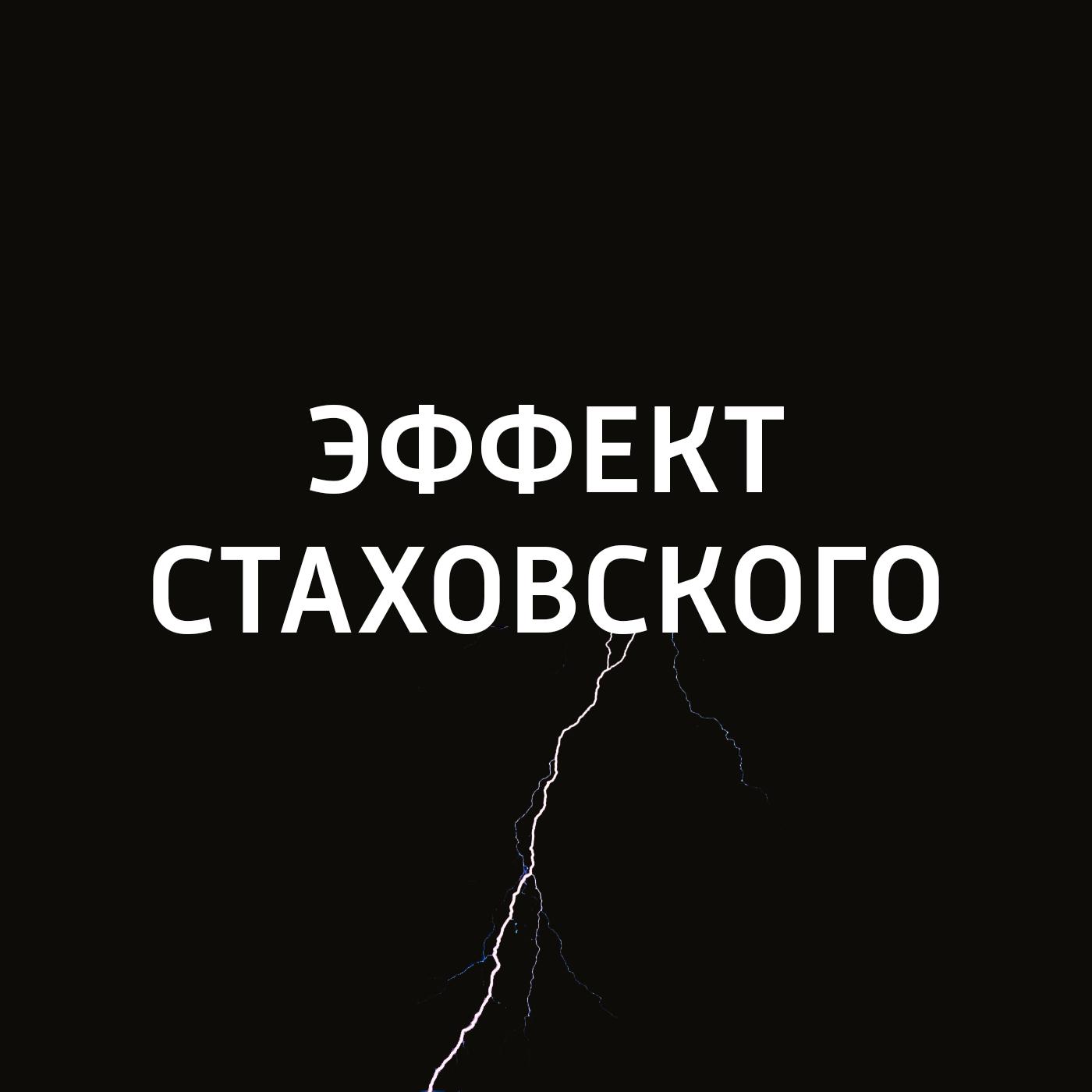 Евгений Стаховский Глауберова соль