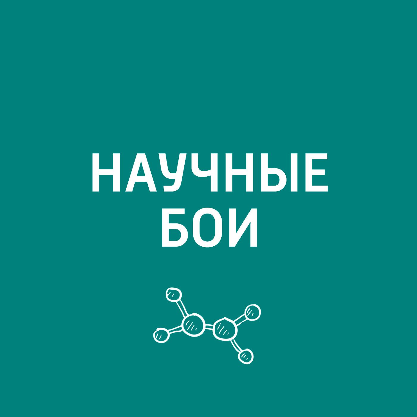 Евгений Стаховский Научные полевые исследования