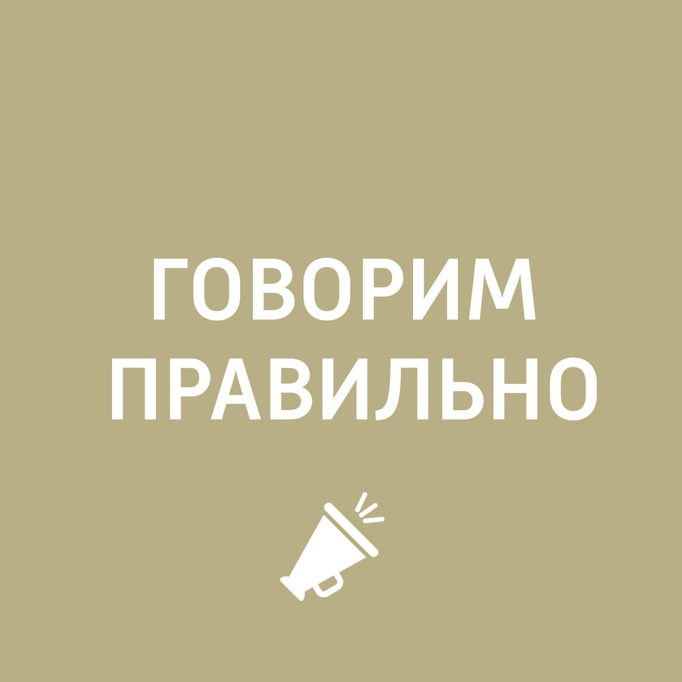 Творческий коллектив шоу «Сергей Стиллавин и его друзья» Склонение фамилий