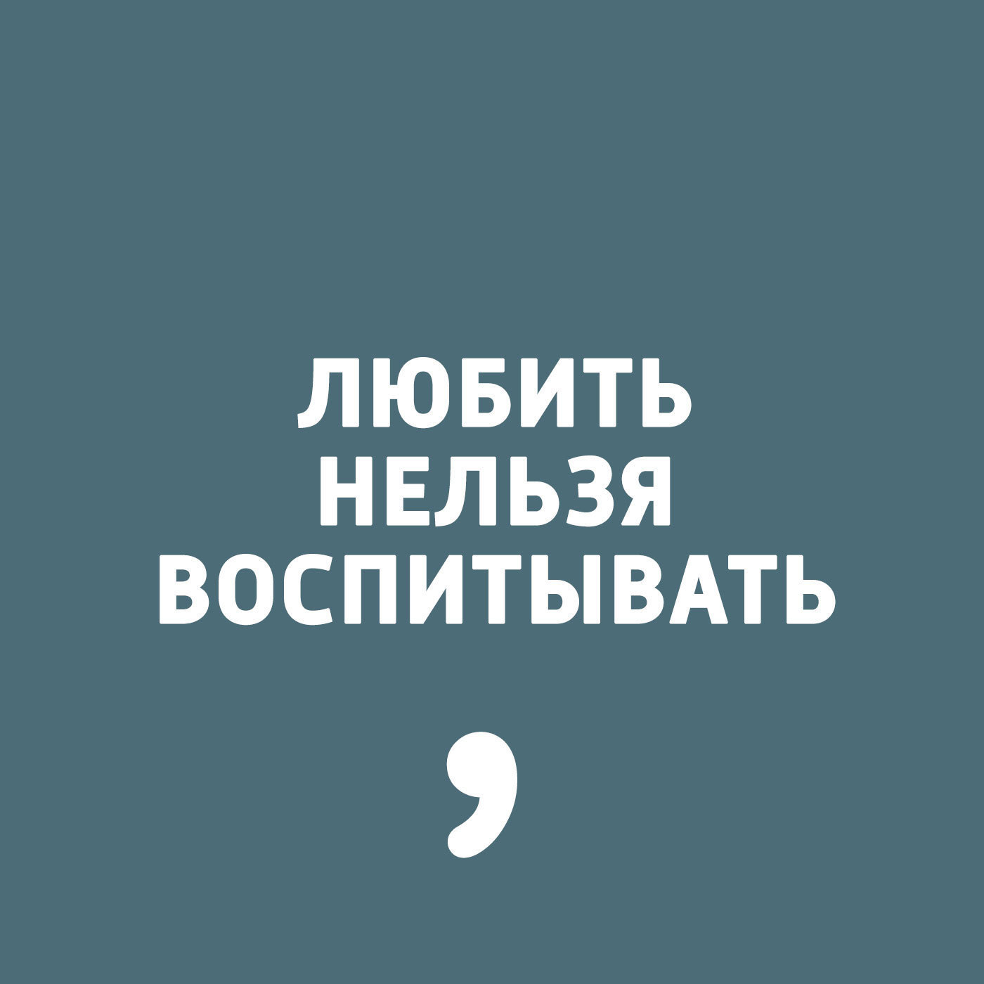 Дима Зицер Выпуск 12 шер барбара о чем мечтать как понять чего хочешь на самом деле и как этого добиться