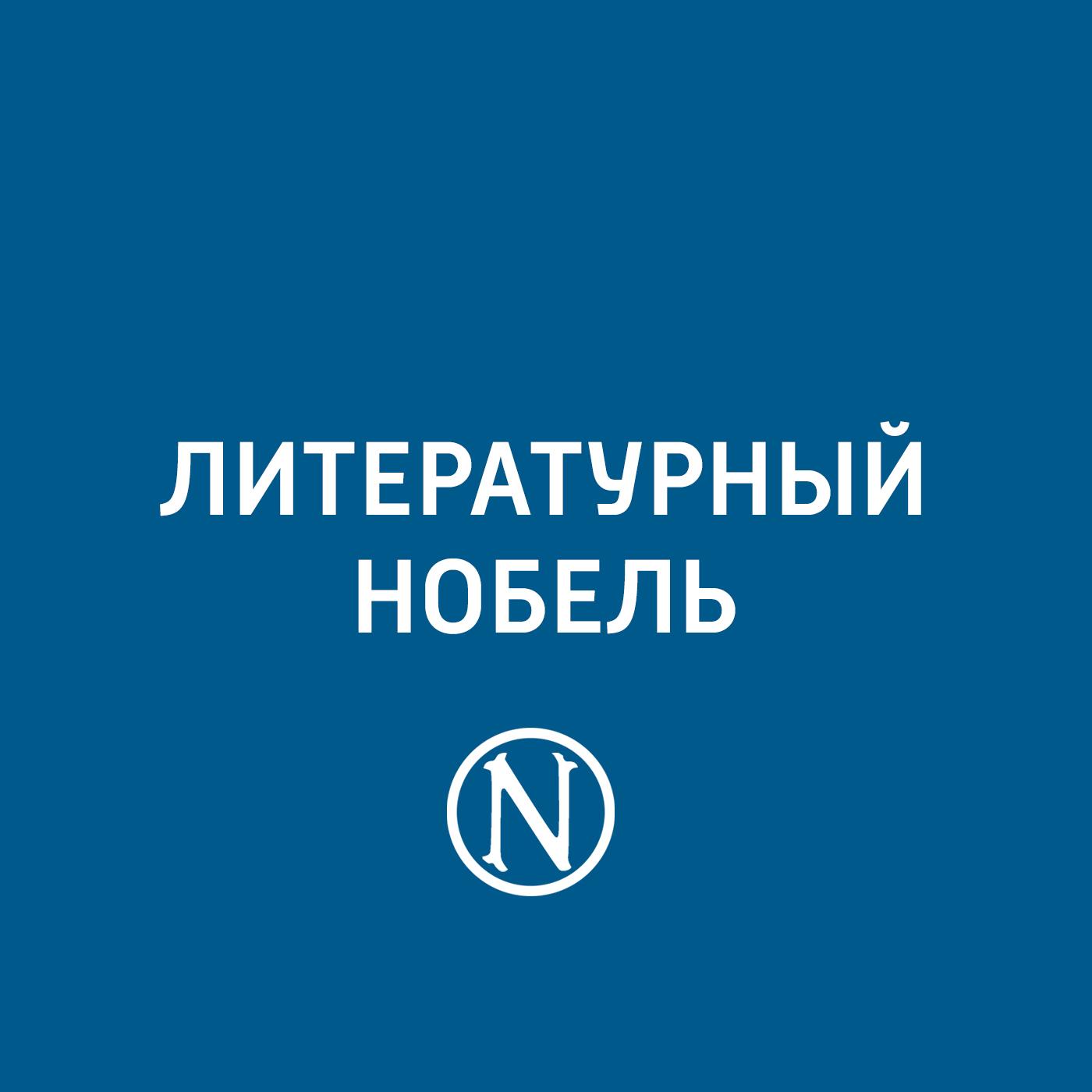 Евгений Стаховский Александр Солженицын