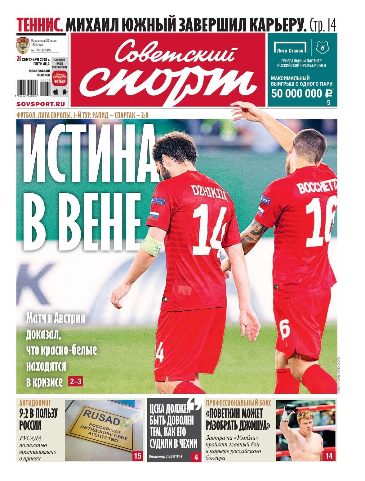 Советский Спорт 175-2018