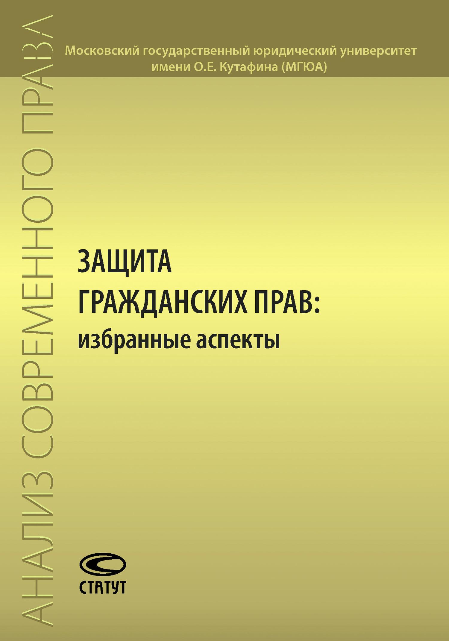 цена на Коллектив авторов Защита гражданских прав: избранные аспекты
