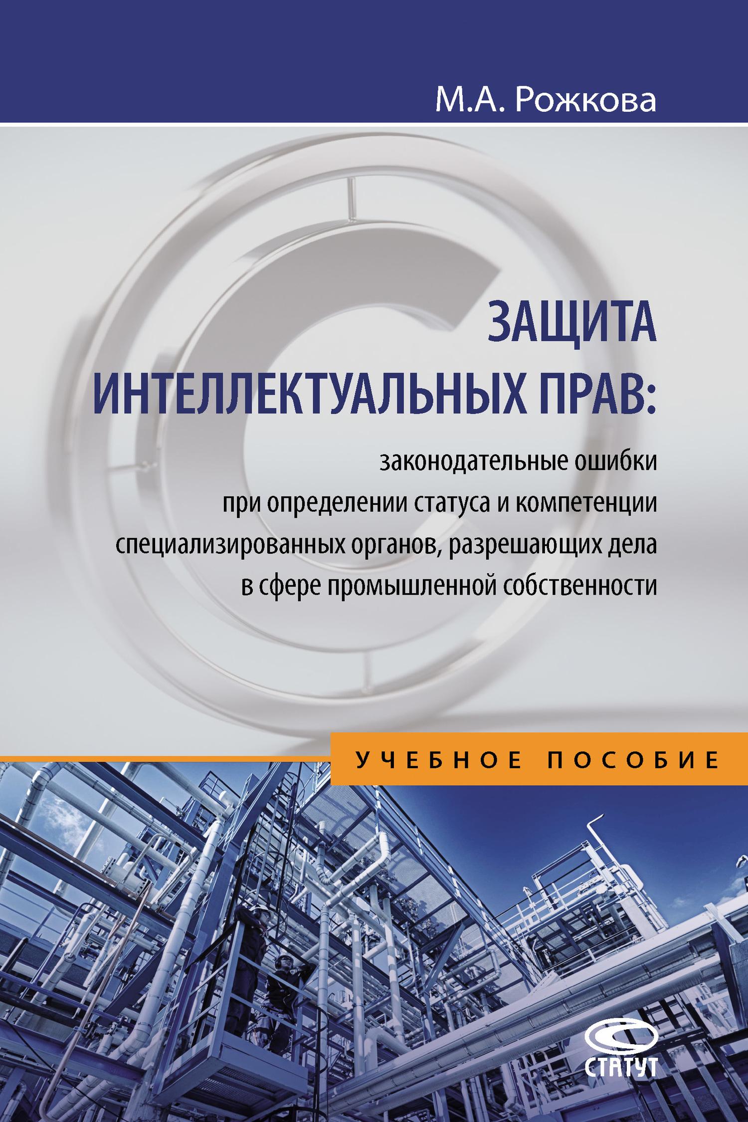 Марина Рожкова - Защита интеллектуальных прав: законодательные ошибки при определении статуса и компетенции специализированных органов, разрешающих дела в сфере промышленной собственности