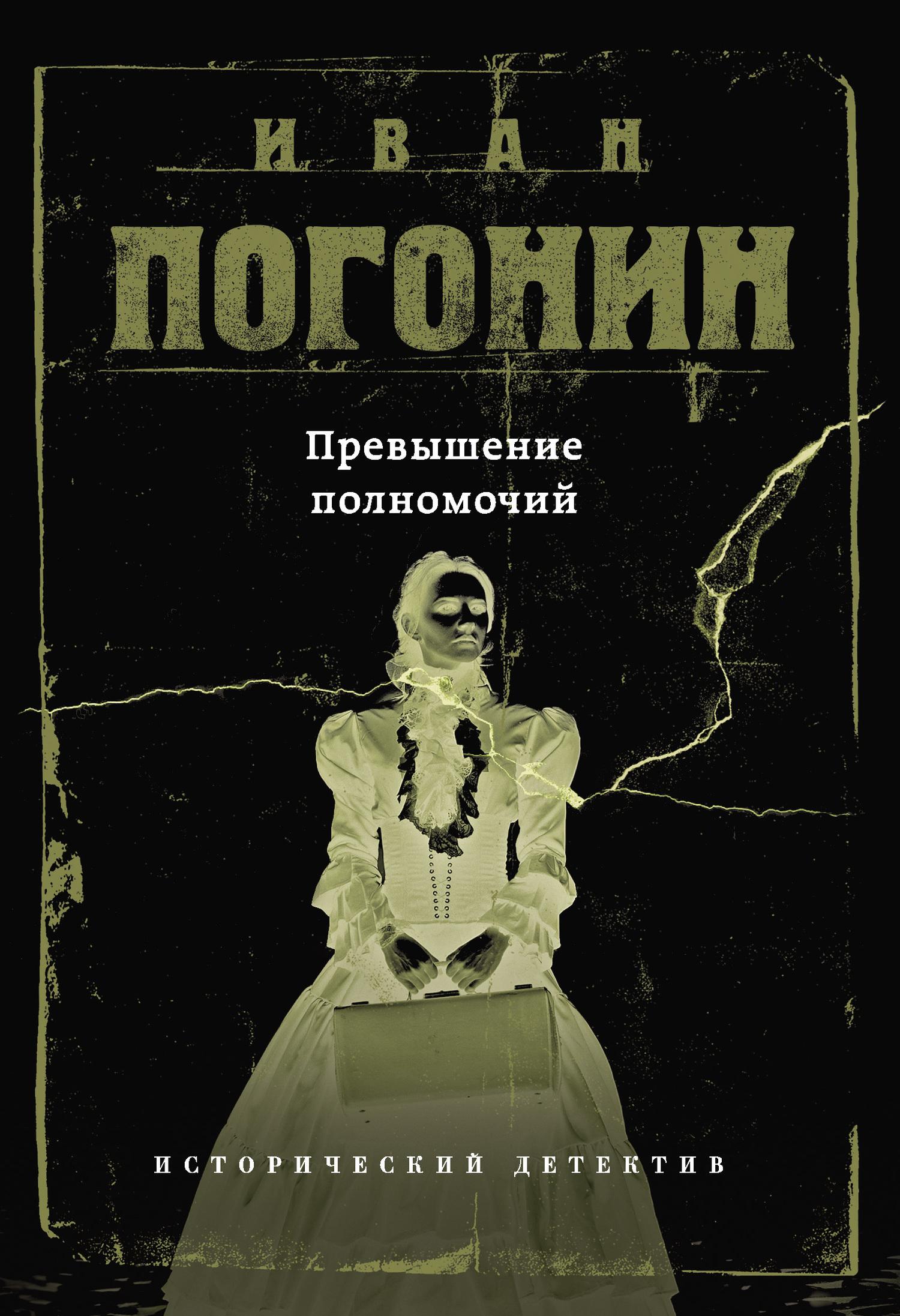 Иван Погонин - Превышение полномочий