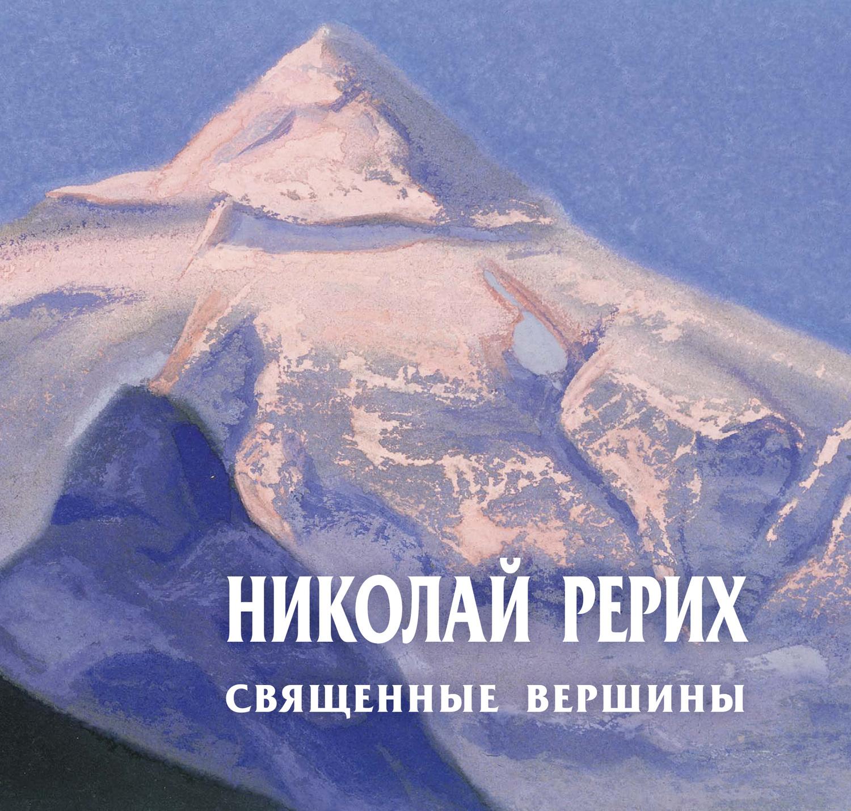 Николай Рерих. Священные вершины. Каталог выставки
