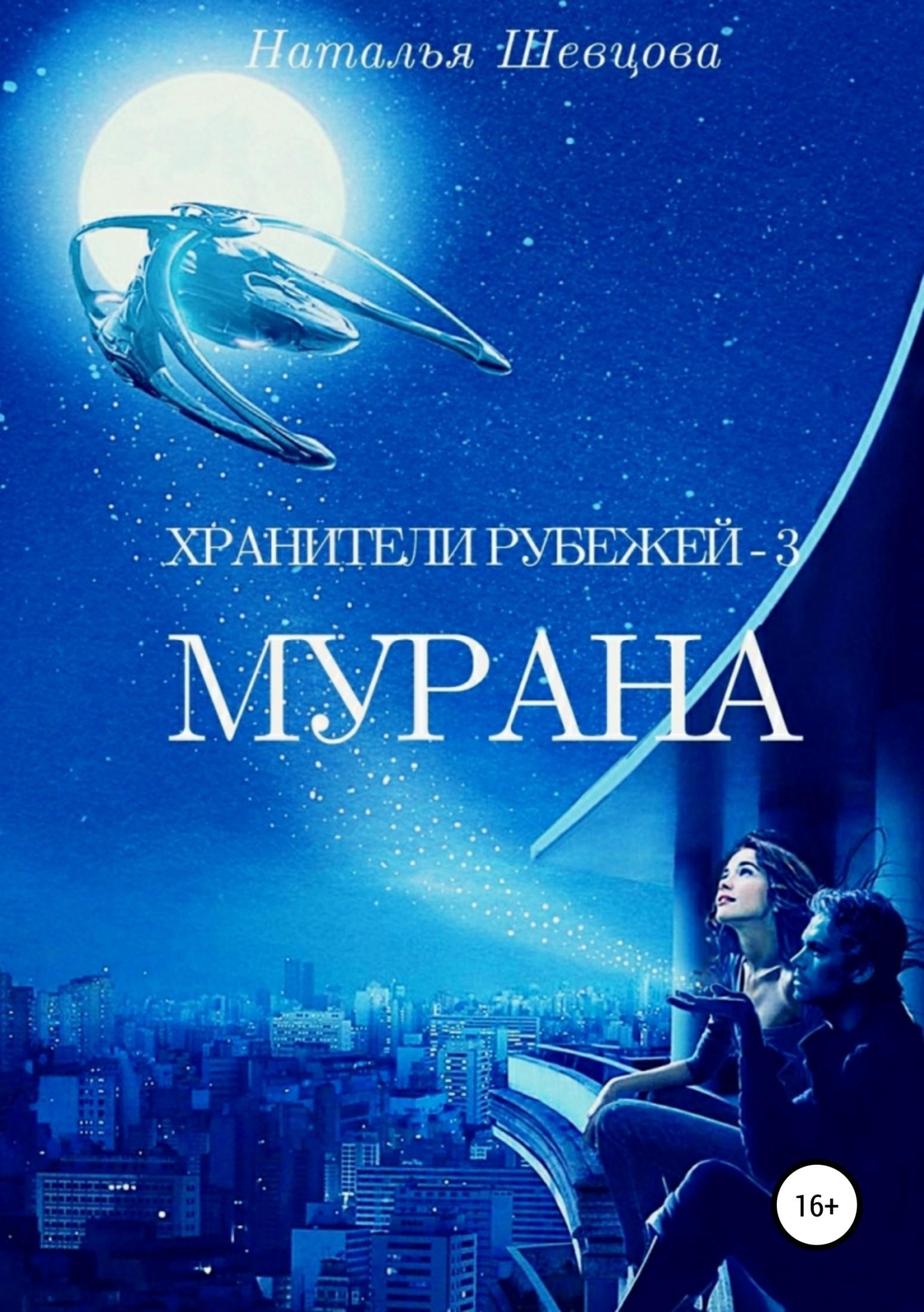 Наталья Шевцова - Хранители рубежей 3. Мурана