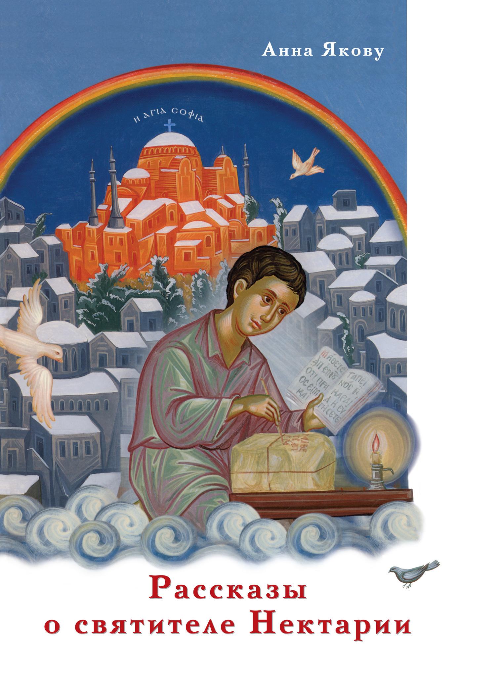 Анна Якову - Рассказы о святителе Нектарии