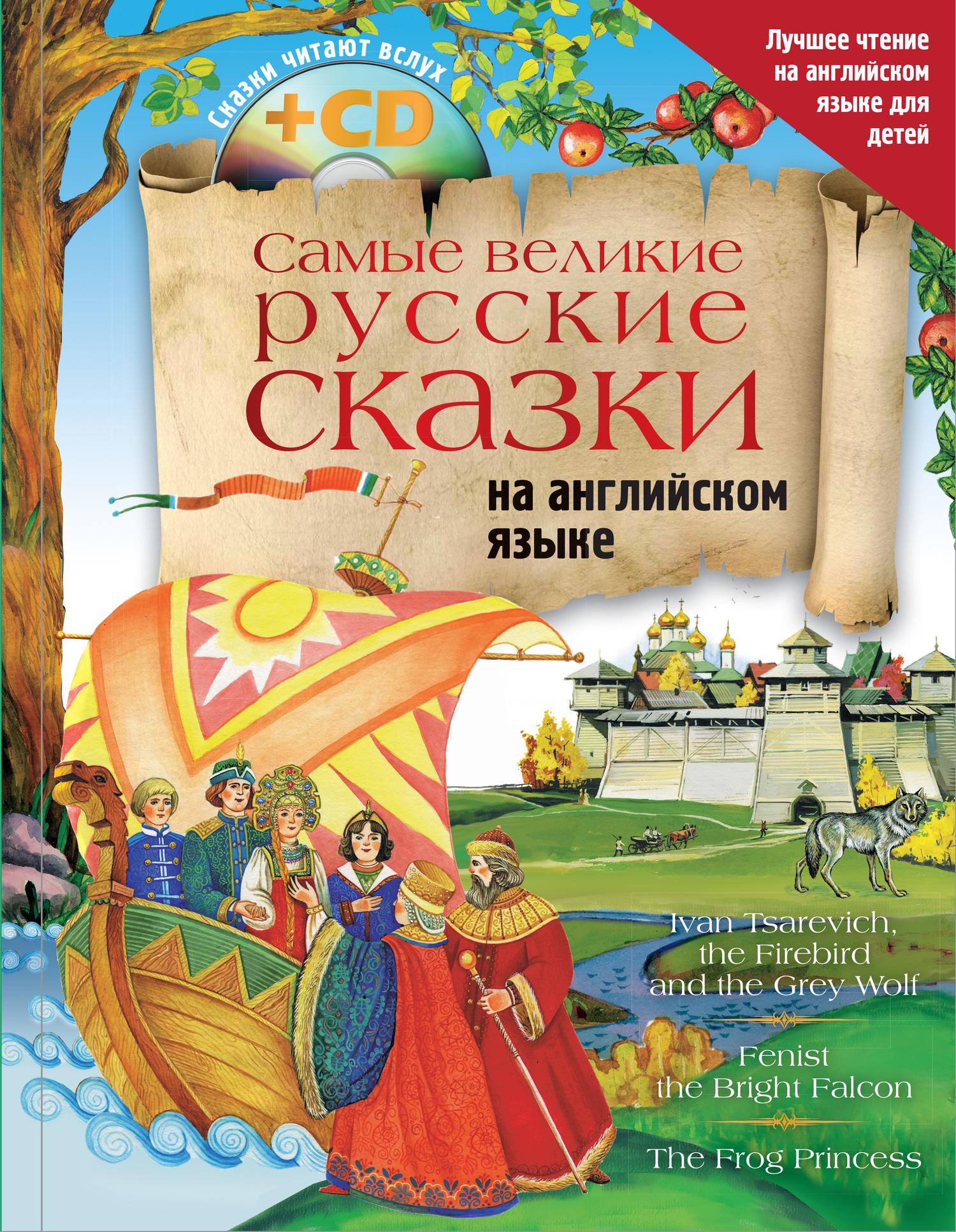 Сборник Самые великие русские сказки на английском языке все самые великие сказки мира