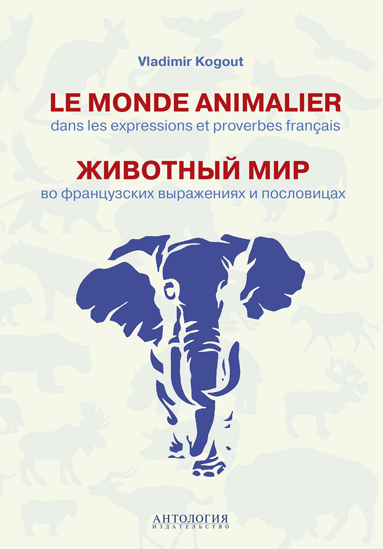 Le monde animalier dans les expressions et proverbes francais = Животный мир во французских выражениях и пословицах