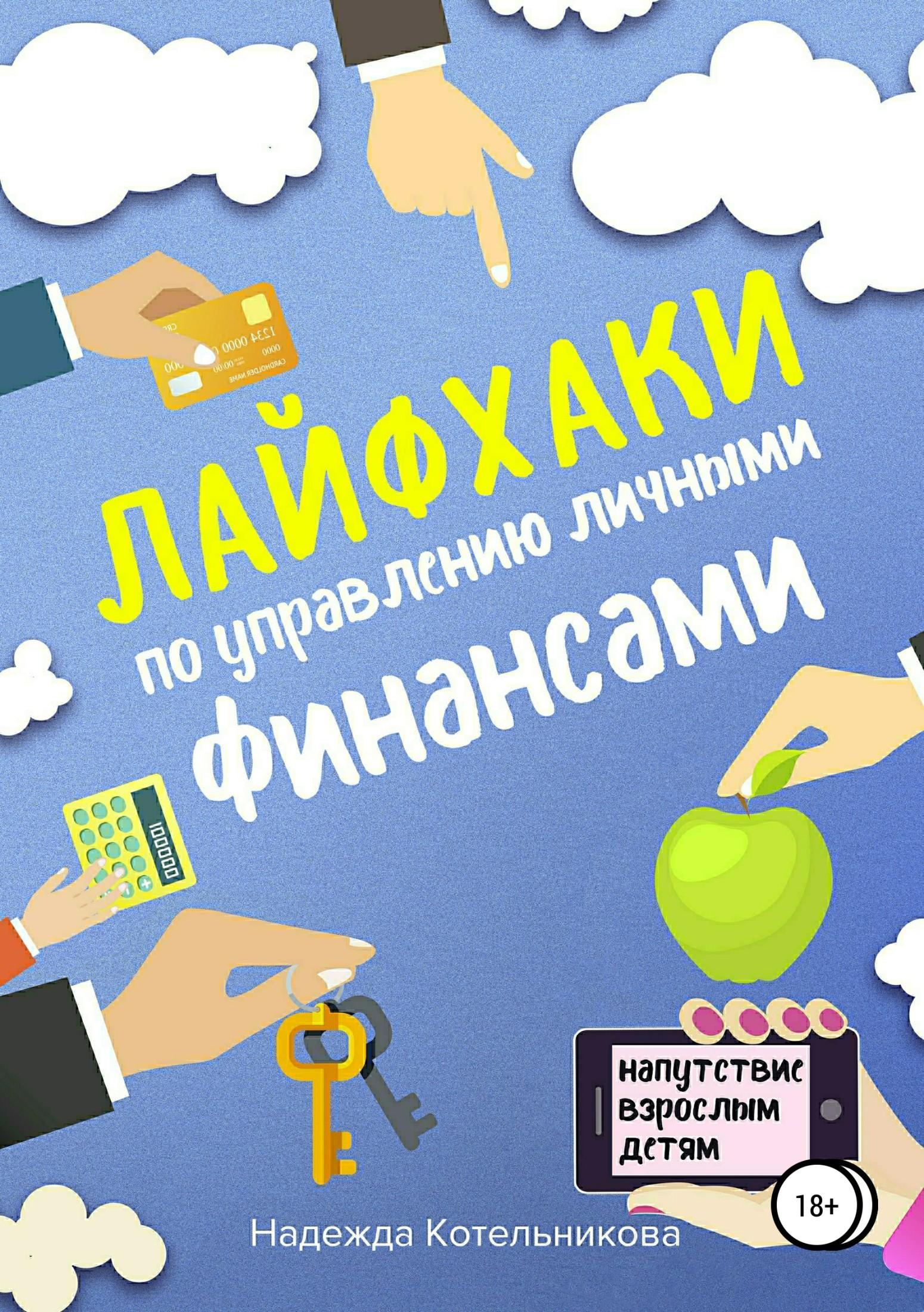 Надежда Котельникова Лайфхаки по управлению личными финансами цена
