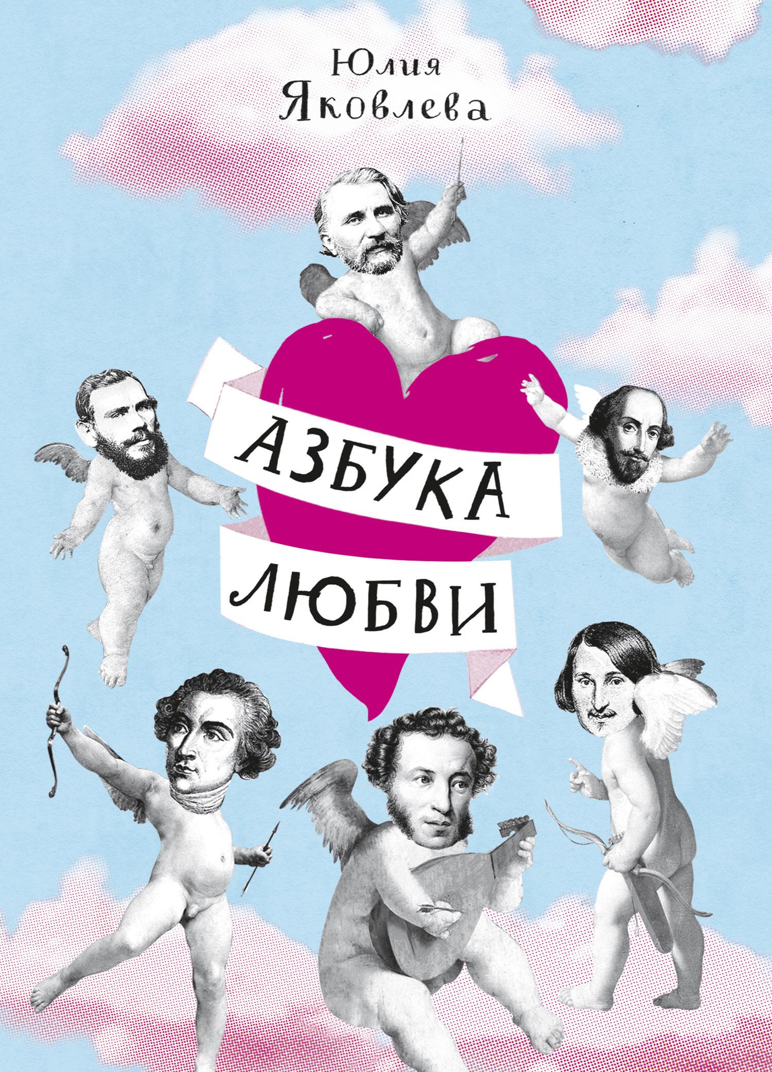 Юлия Яковлева - Азбука Любви