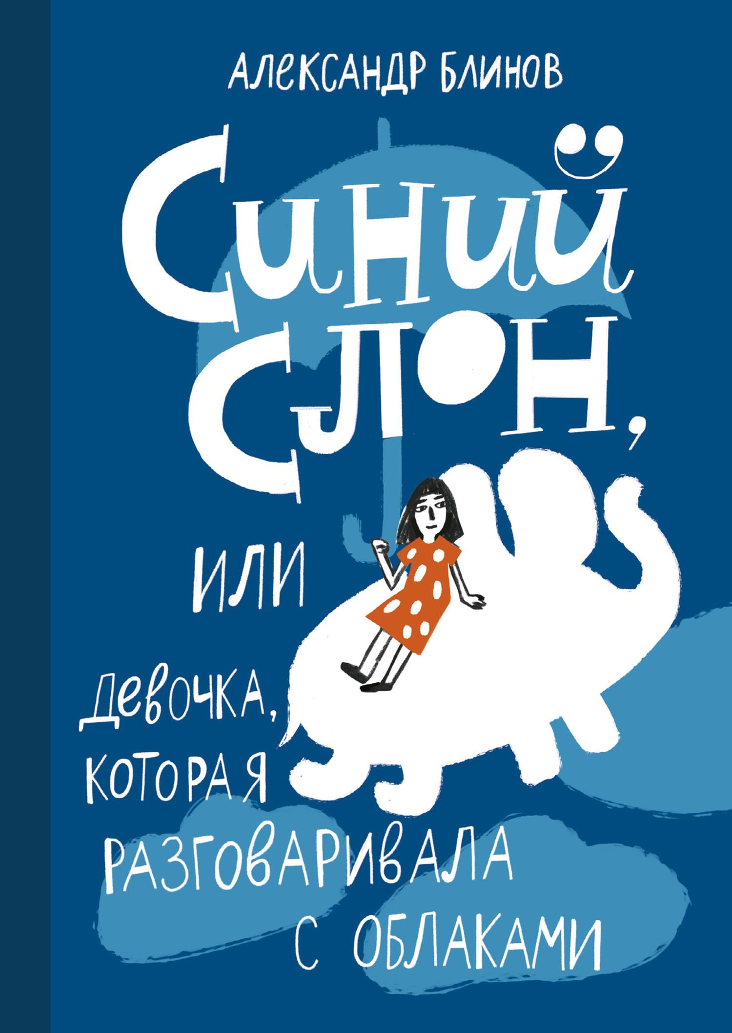 Синий слон, или Девочка, которая разговаривала с облаками