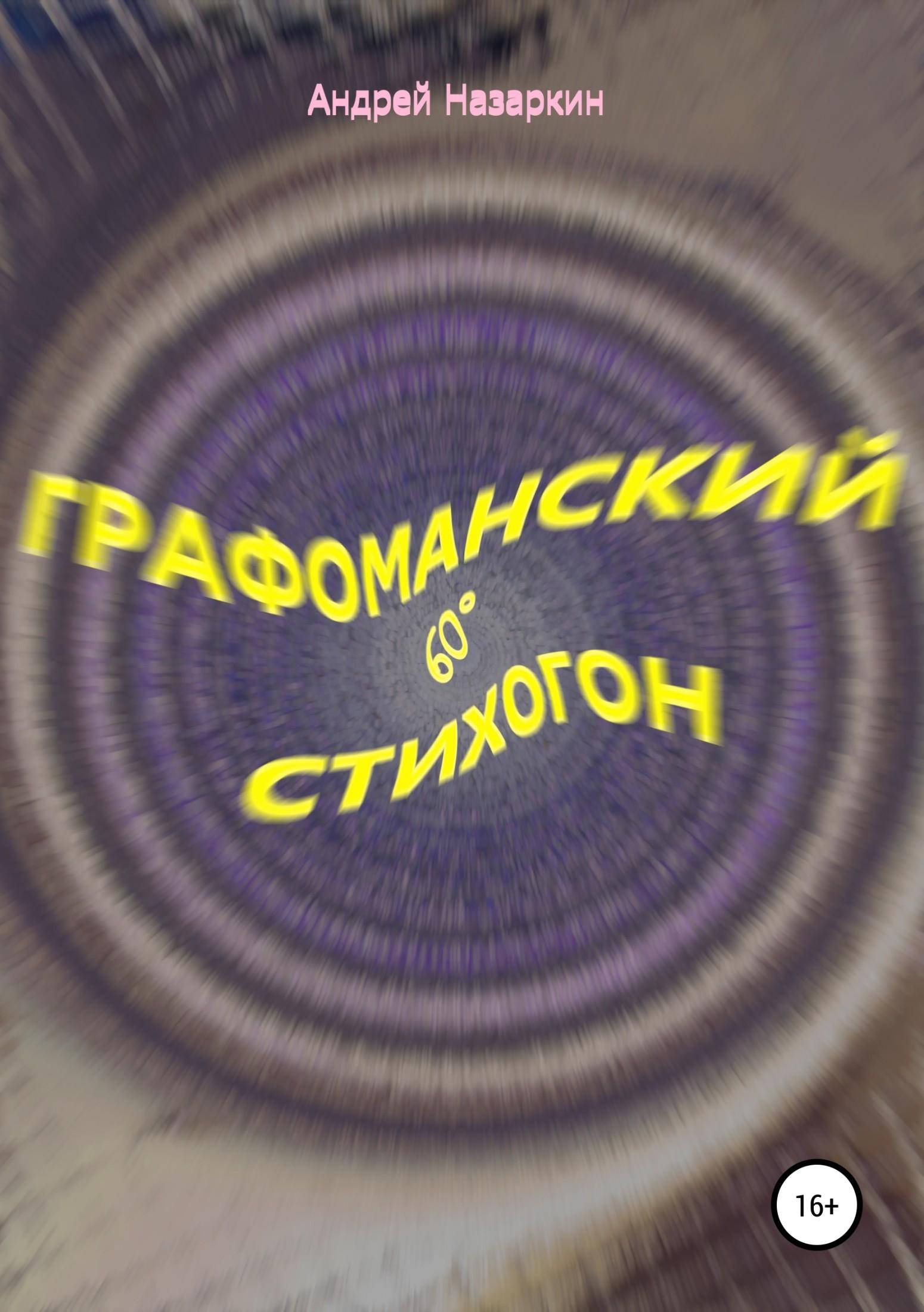 Графоманский 60° стихогон