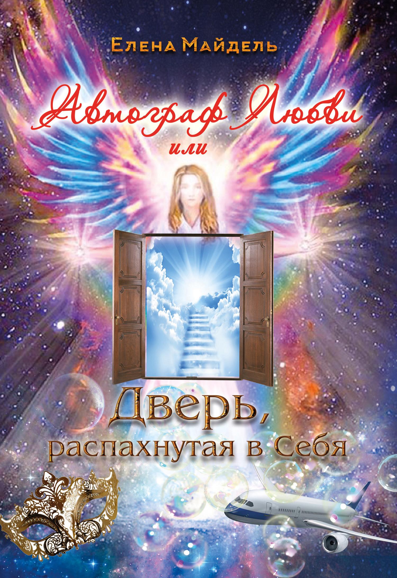 Автограф Любви, или Дверь, распахнутая в Себя (сборник)