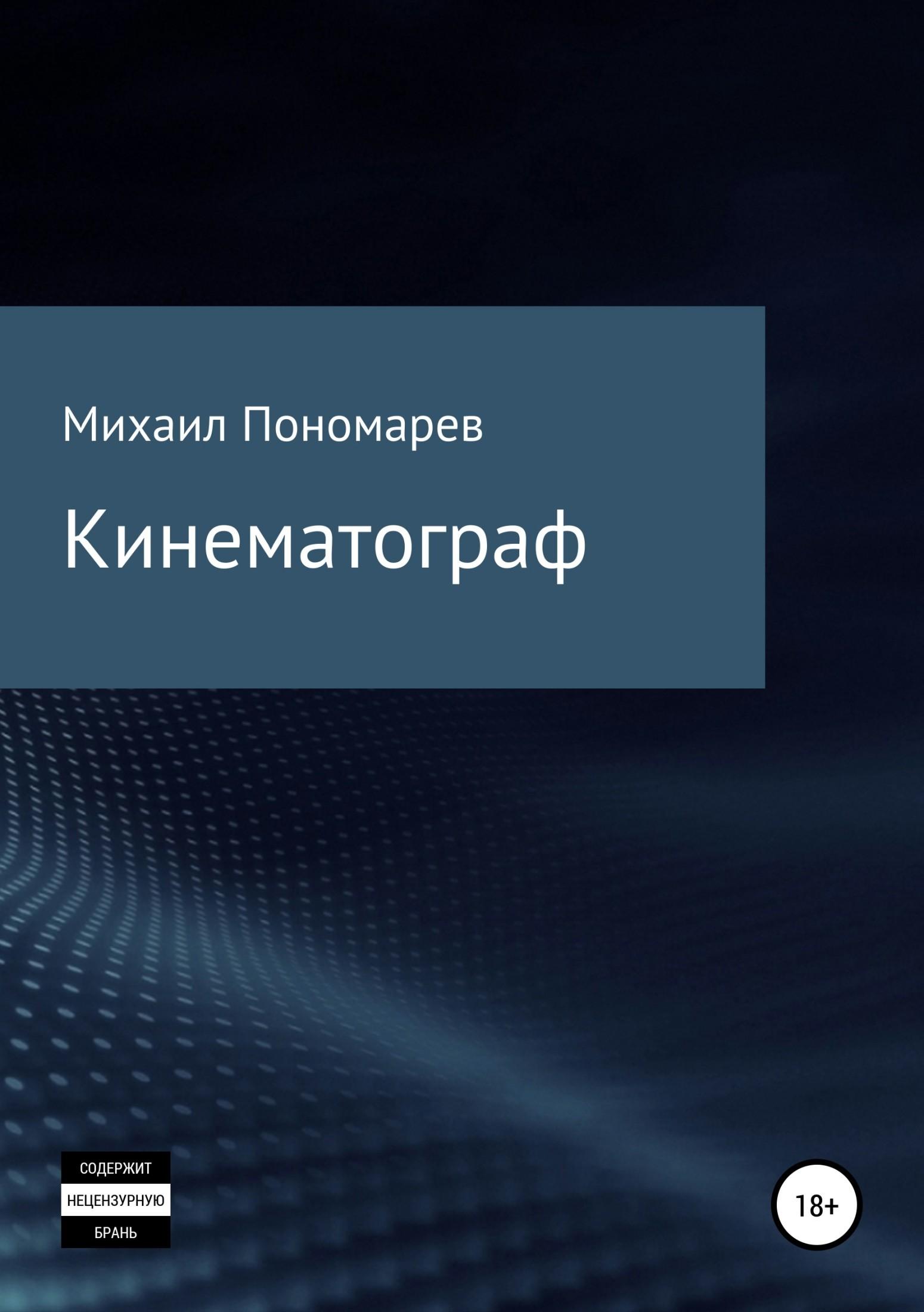 Михаил Сергеевич Пономарев Кинематограф ледокол 010 1600w