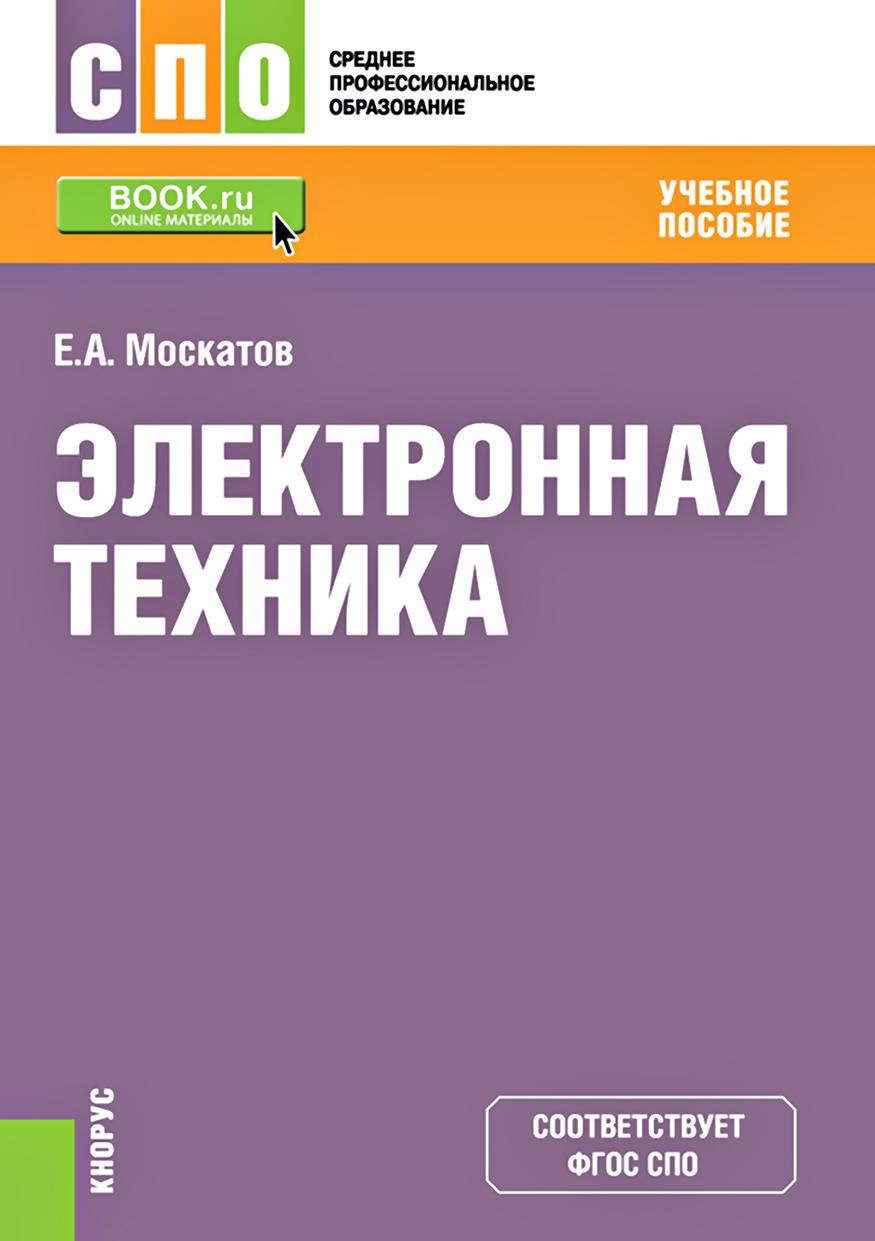 Е. А. Москатов Электронная техника. Учебное пособие