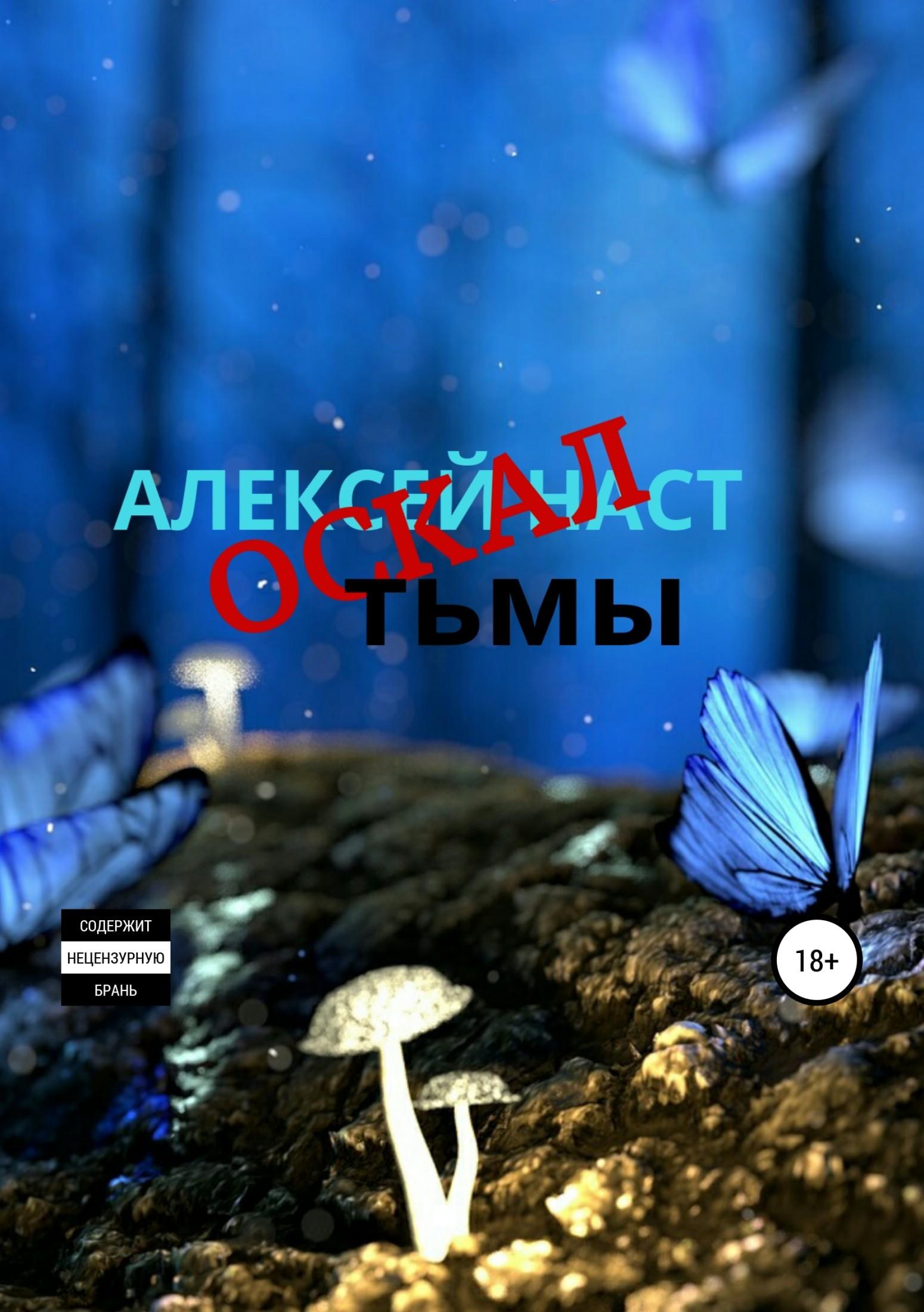 Алексей Николаевич Наст Оскал тьмы r mountain grant 015