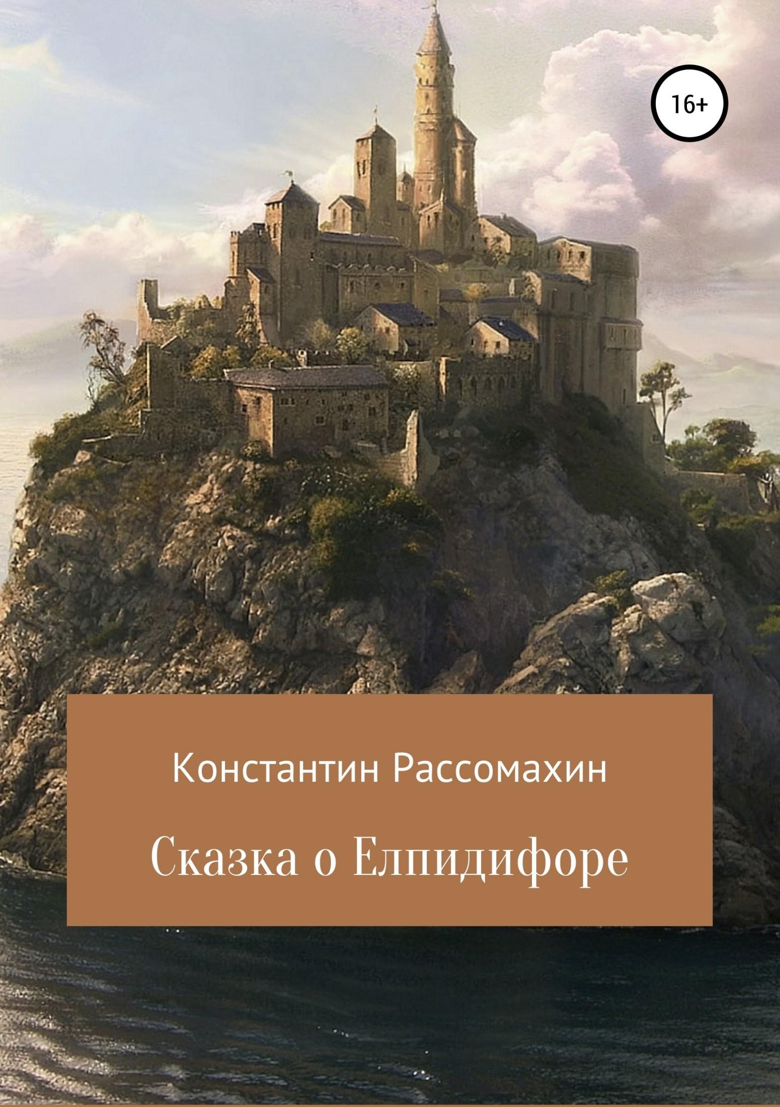Сказка о Елпидифоре