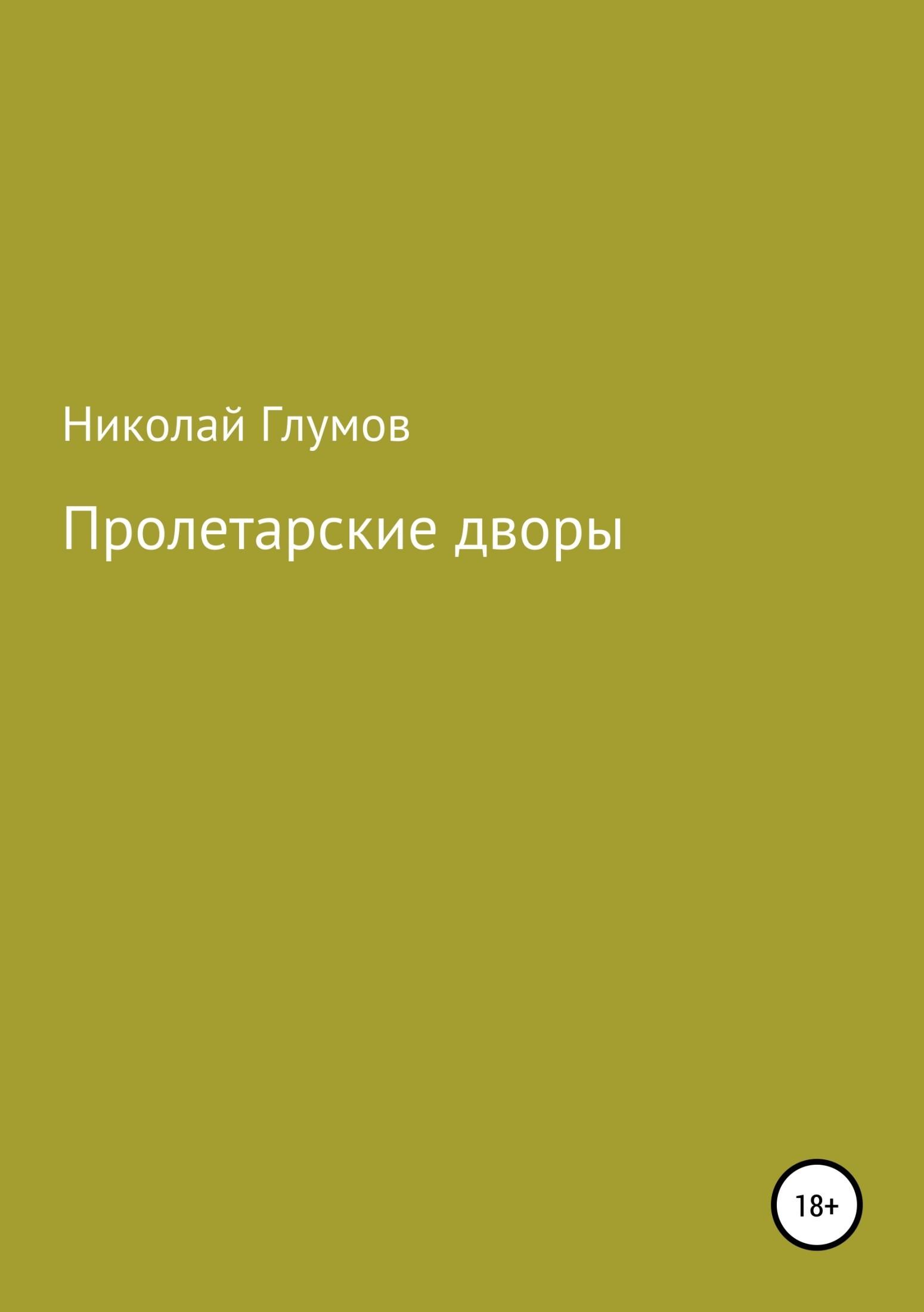 Пролетарские дворы. Сборник стихотворений