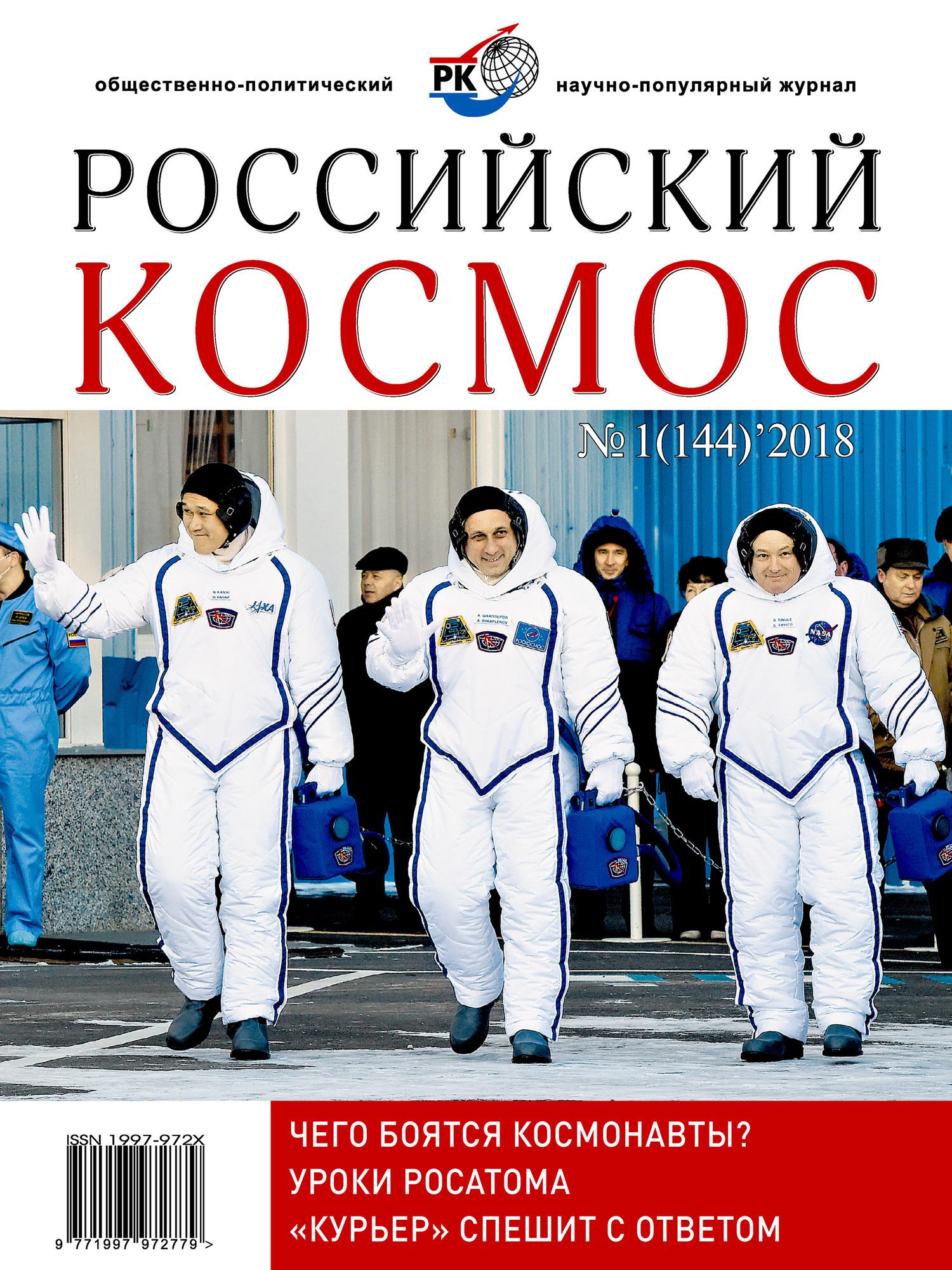 Российский космос № 01 / 2018