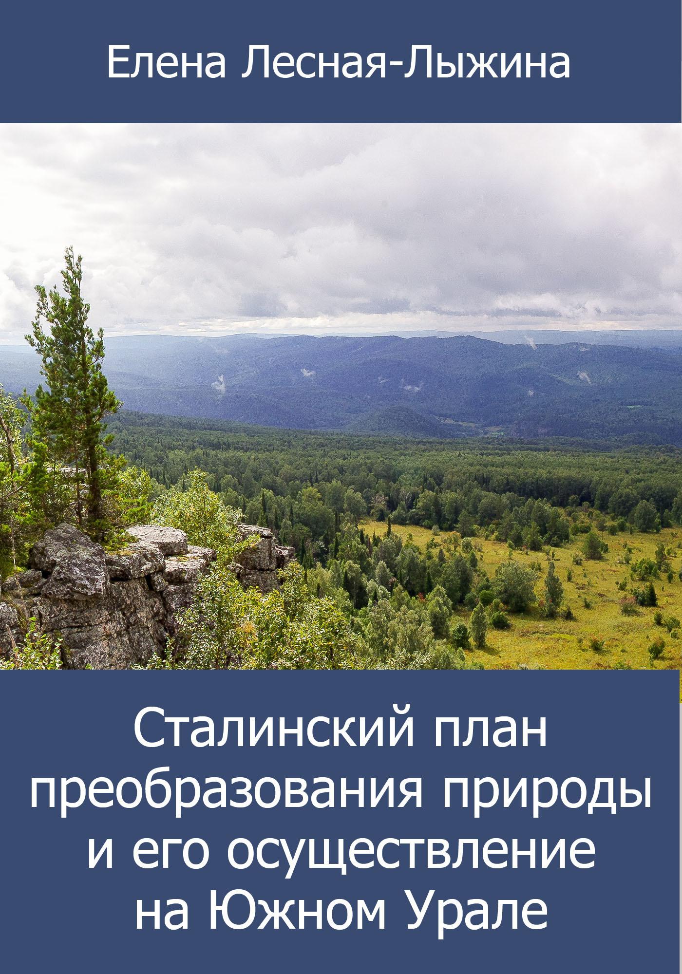 Елена Лесная-Лыжина Сталинский план преобразования природы и его осуществление на Южном Урале