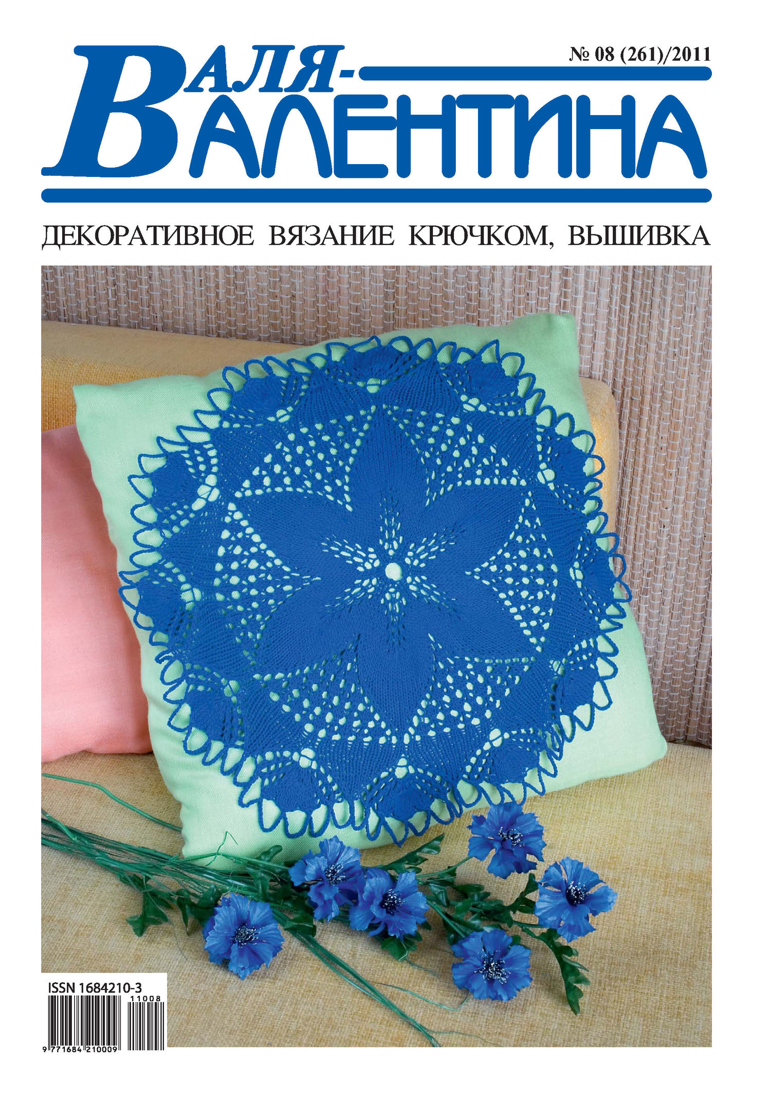 Отсутствует Валя-Валентина. Декоративное вязание крючком. №08/2011