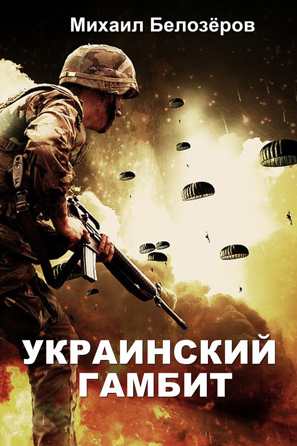Михаил Белозёров - Украинский гамбит